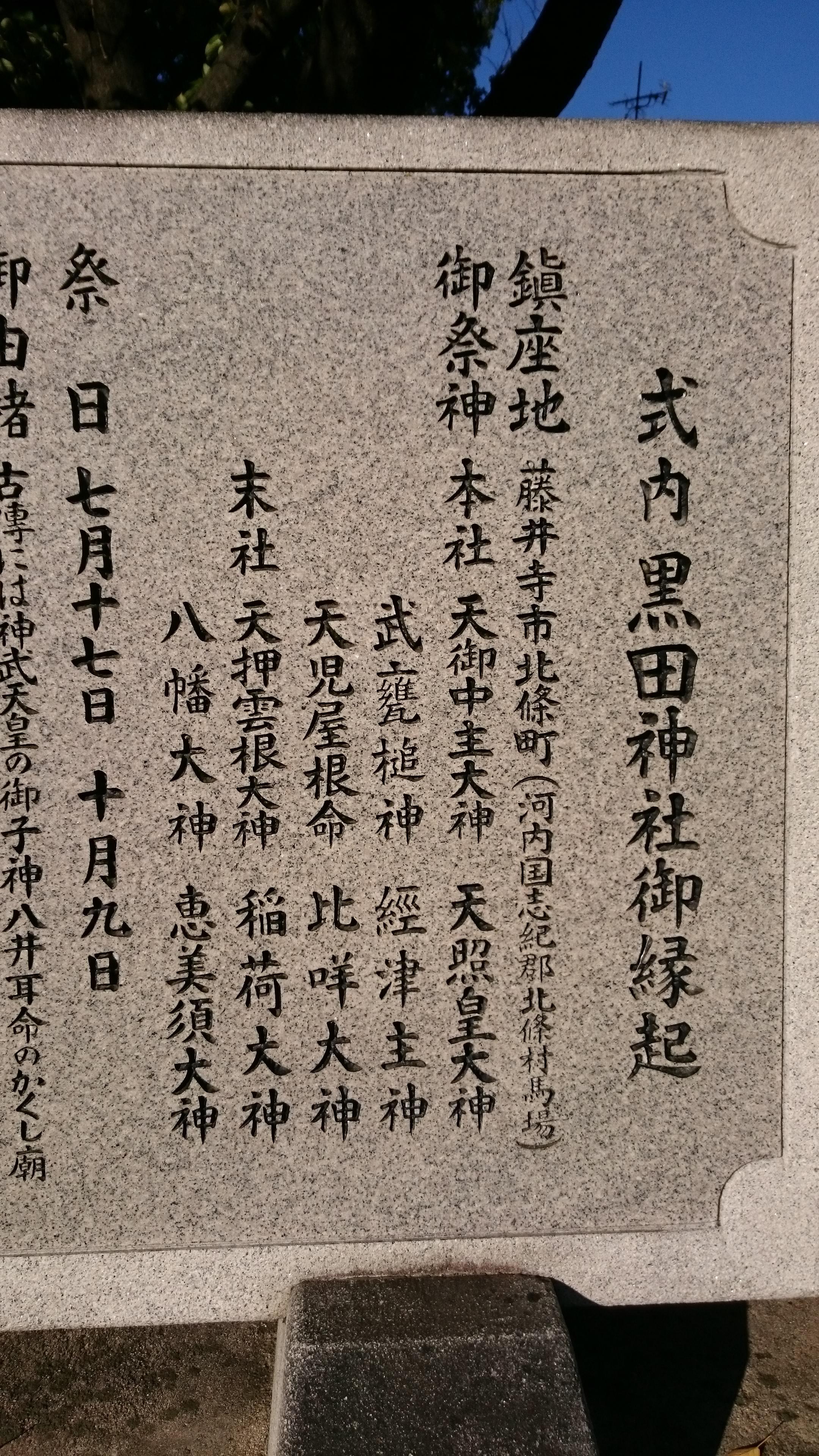 黒田神社の歴史