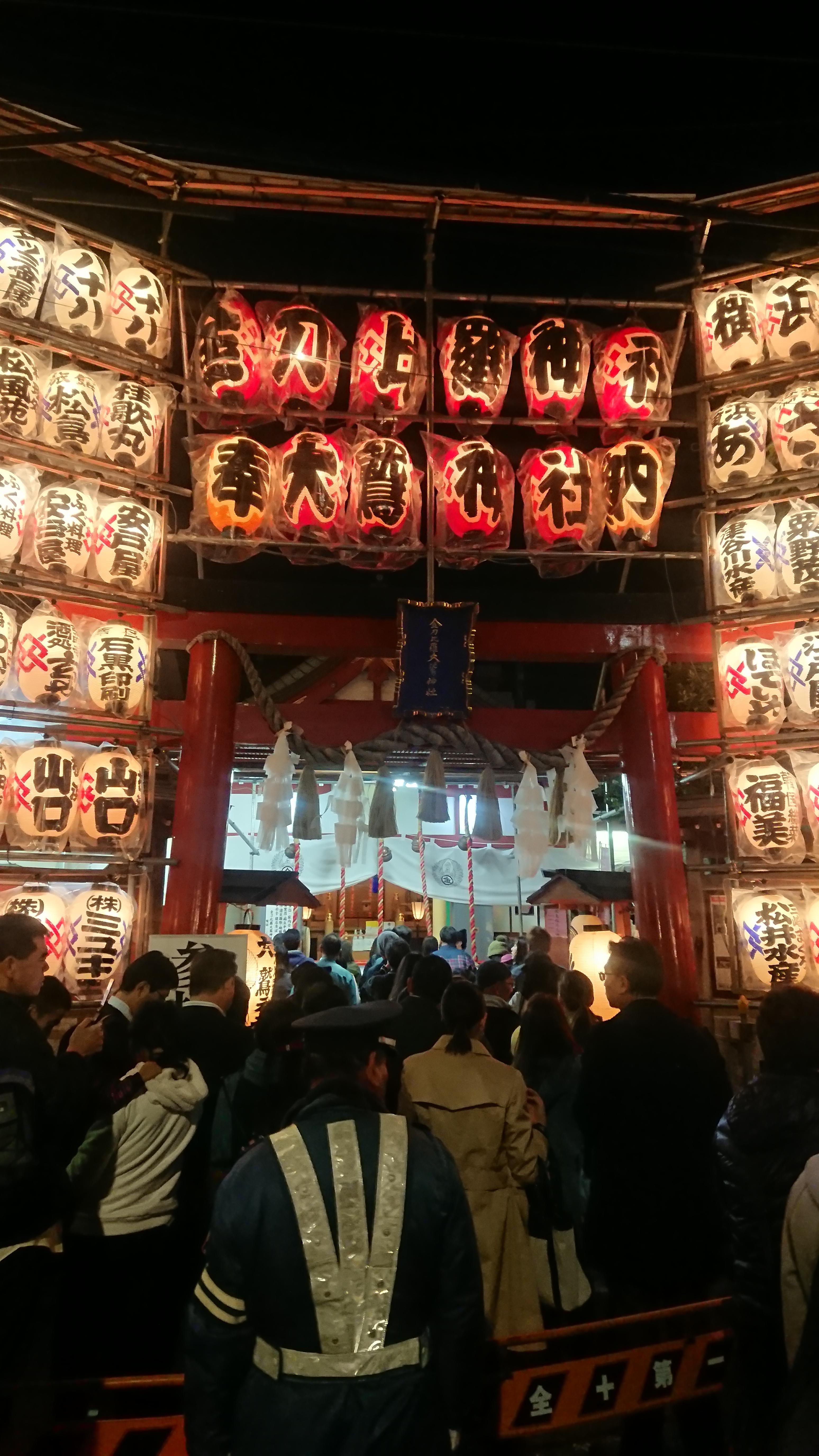 金刀比羅大鷲神社