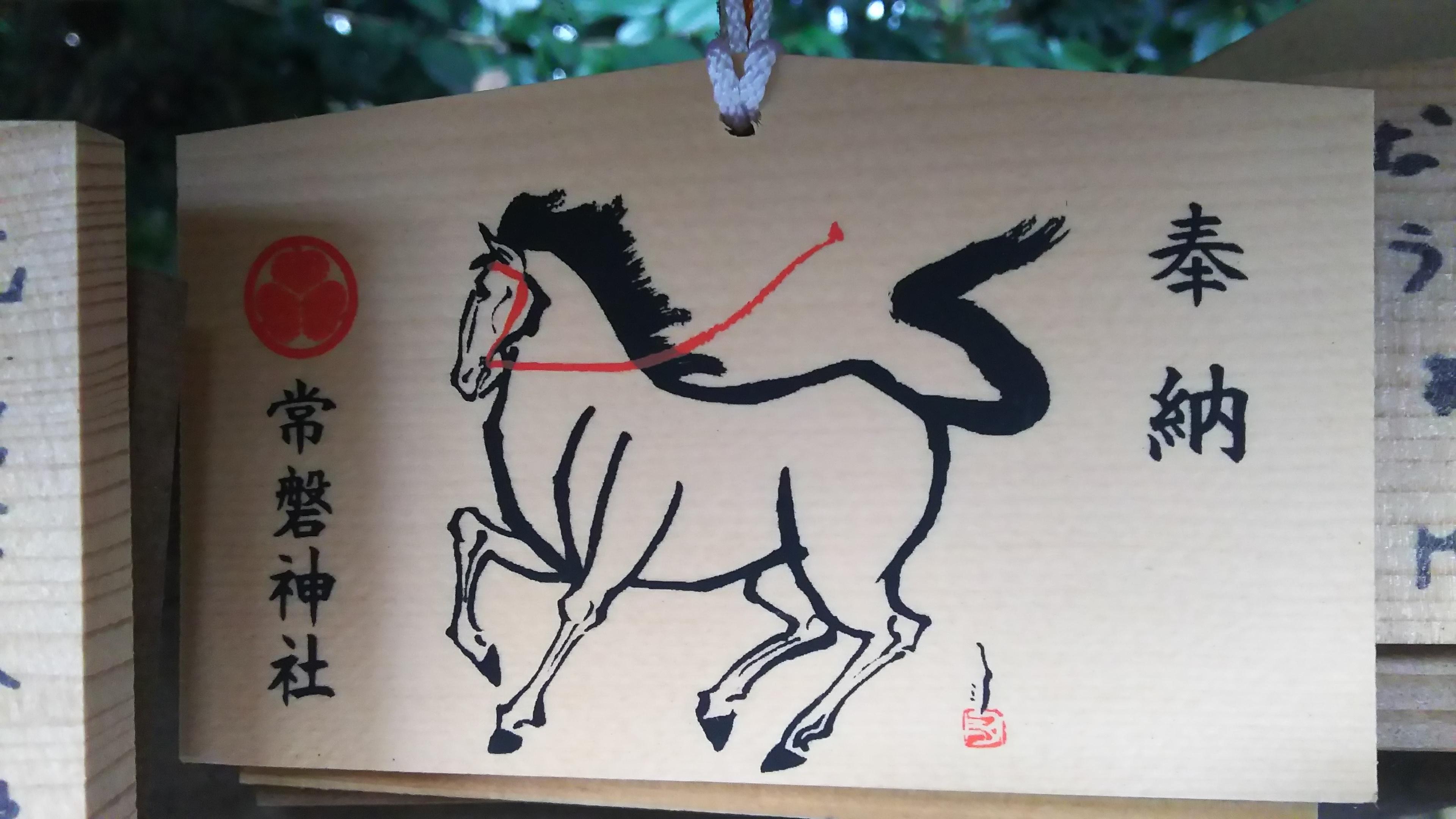 常磐神社の絵馬