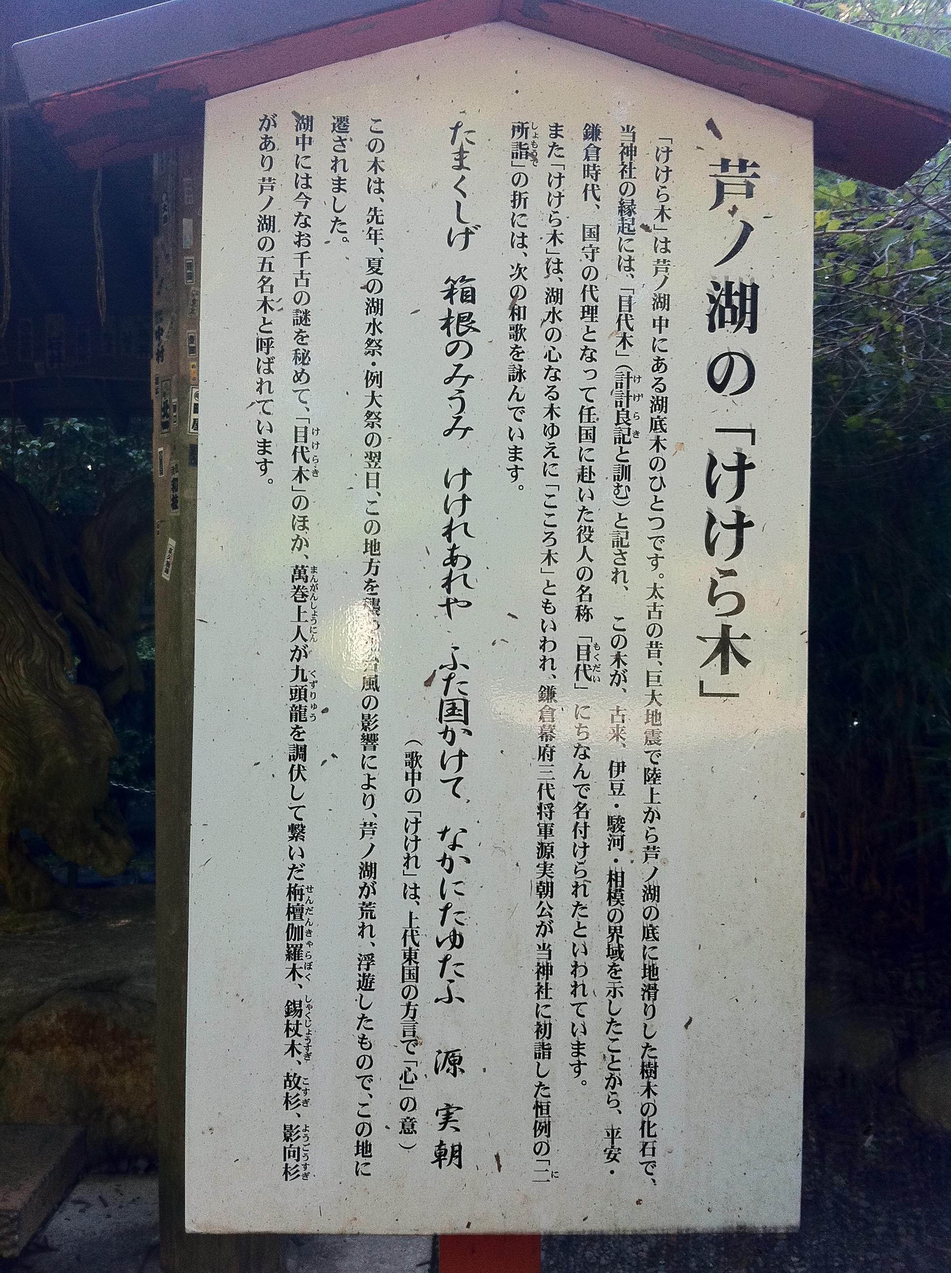 箱根神社の歴史