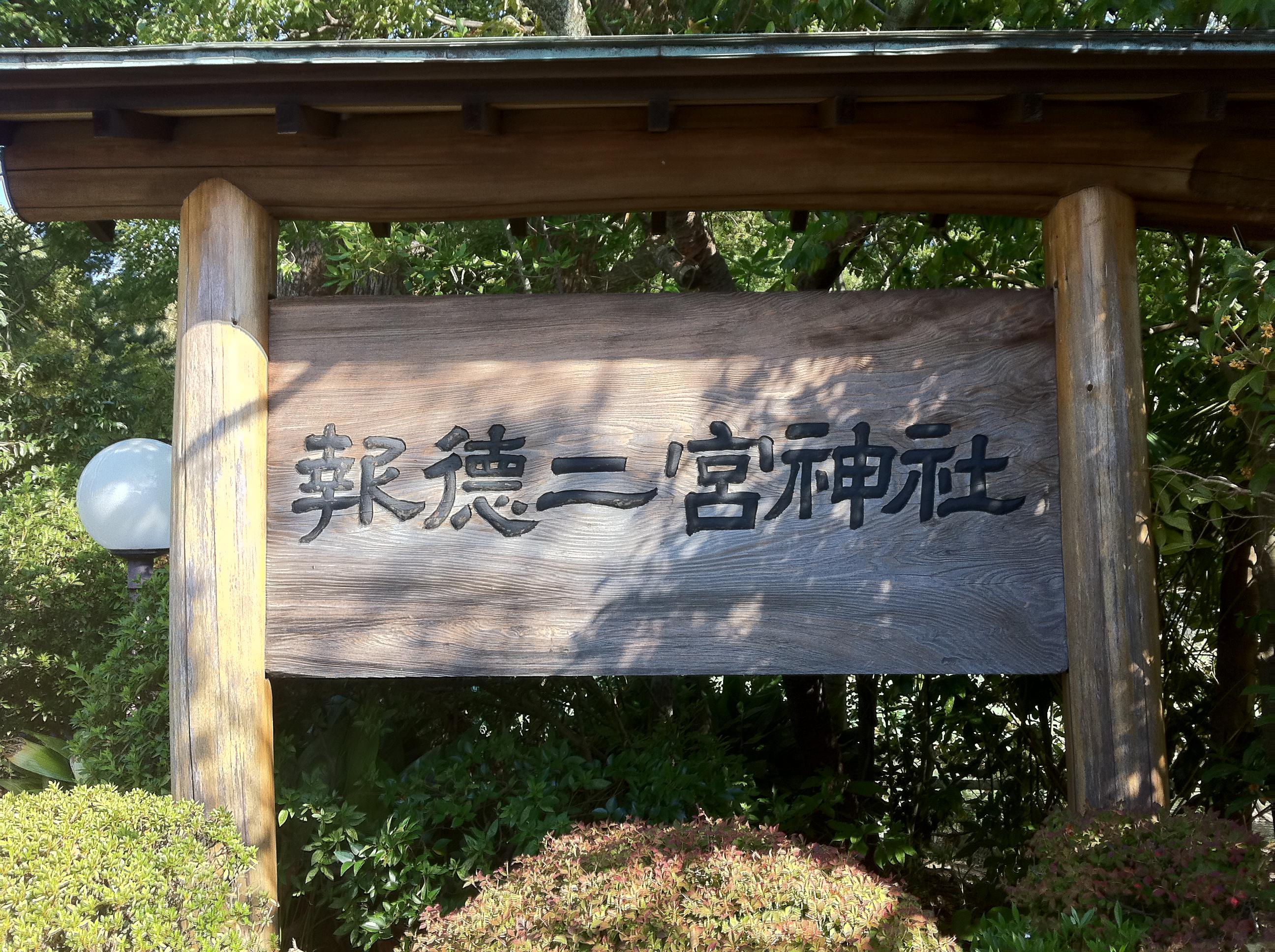 報徳二宮神社の建物その他