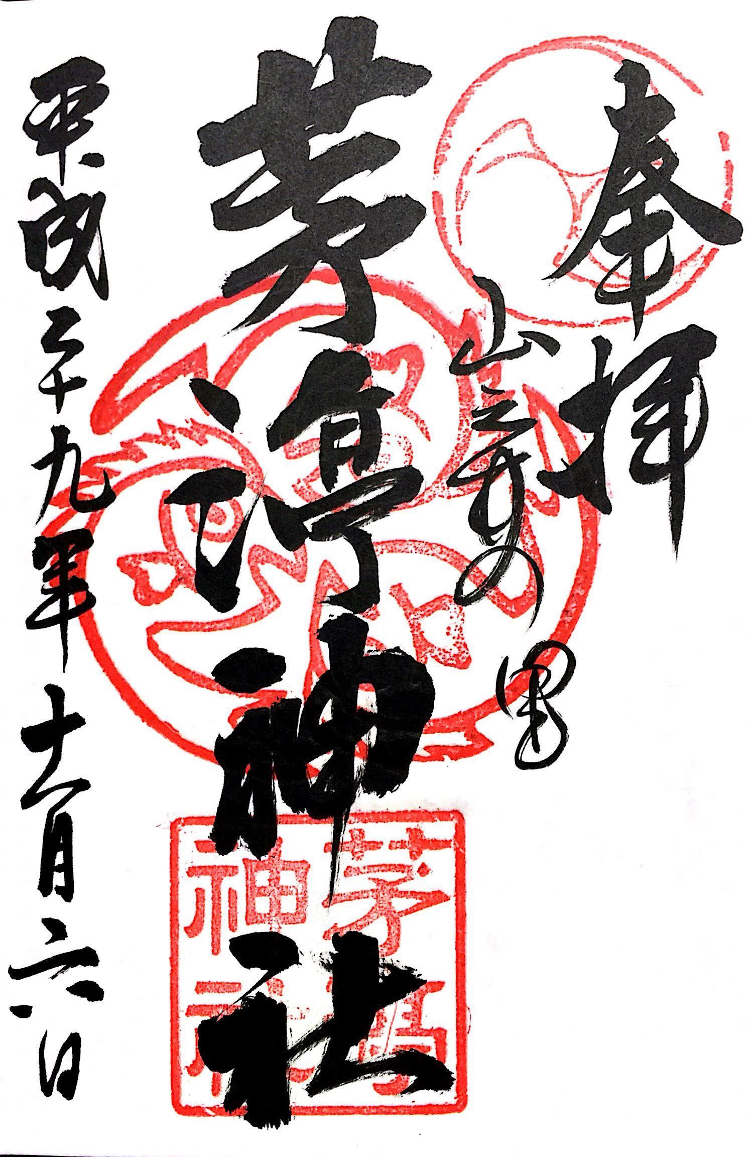 茅渟神社の御朱印