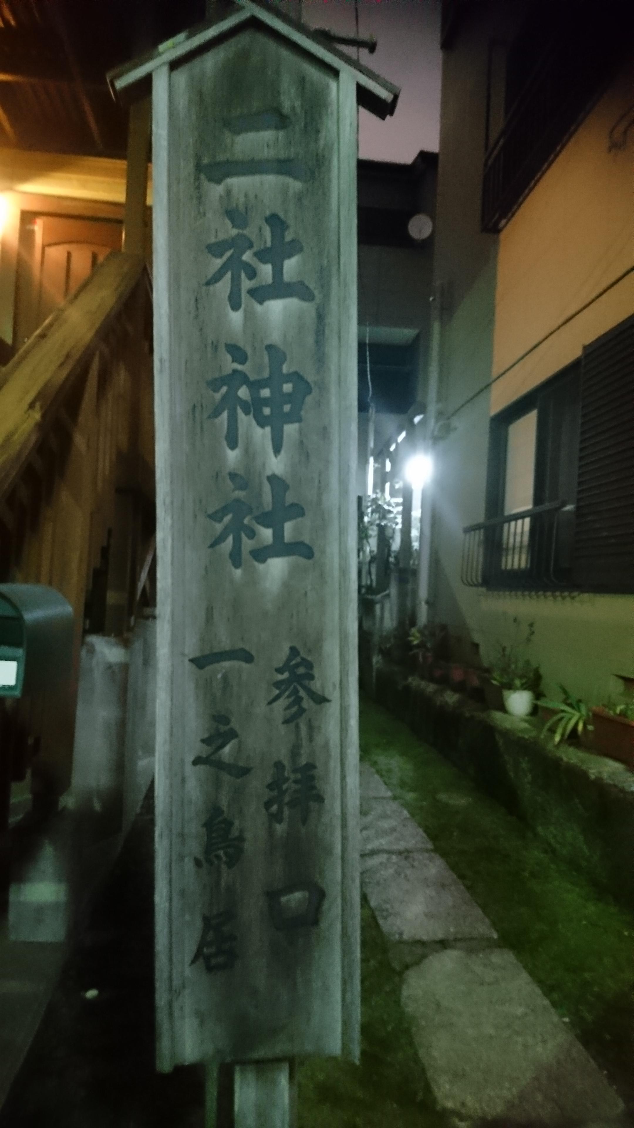 二社神社(東京都)