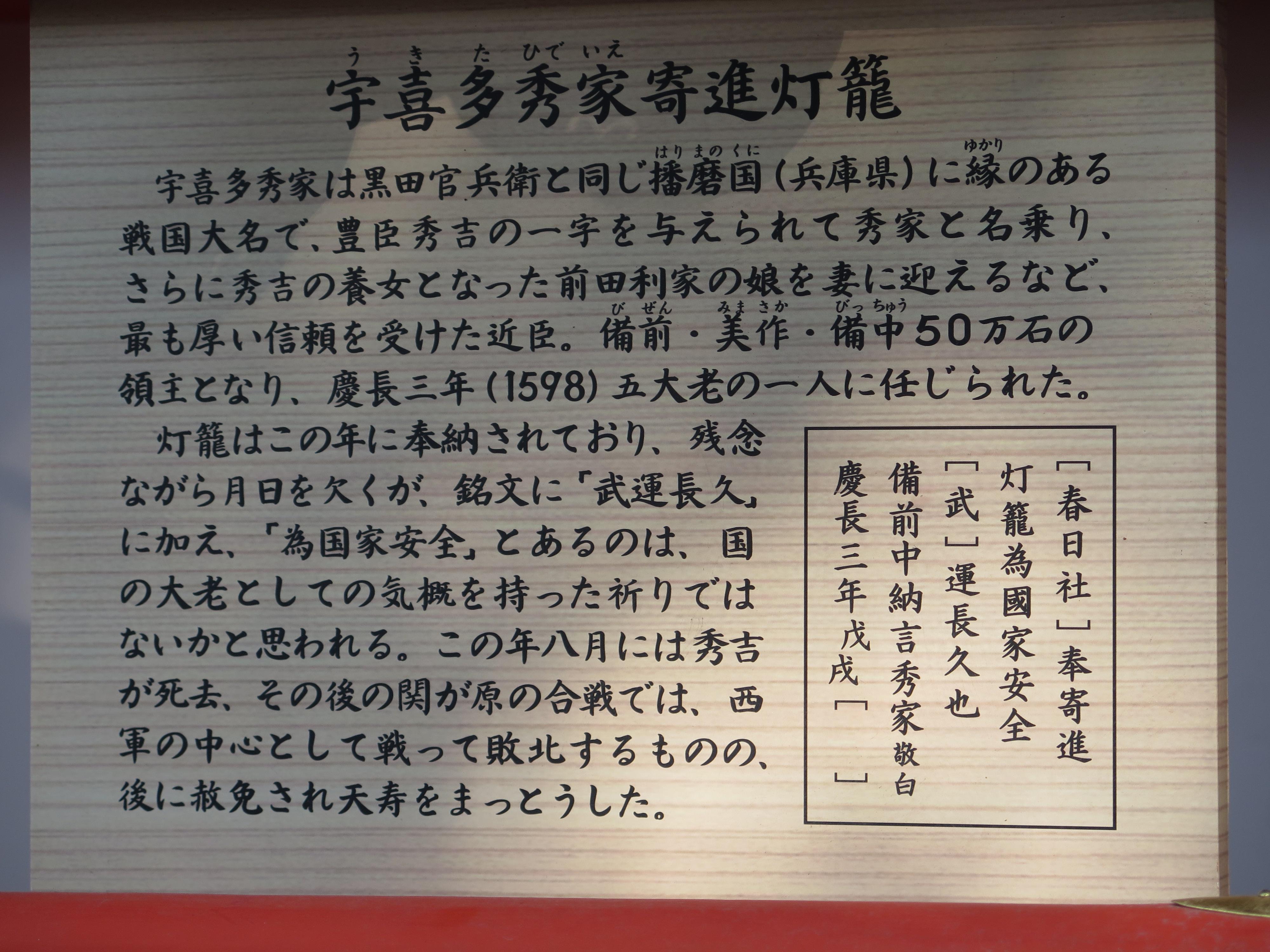 春日大社の歴史
