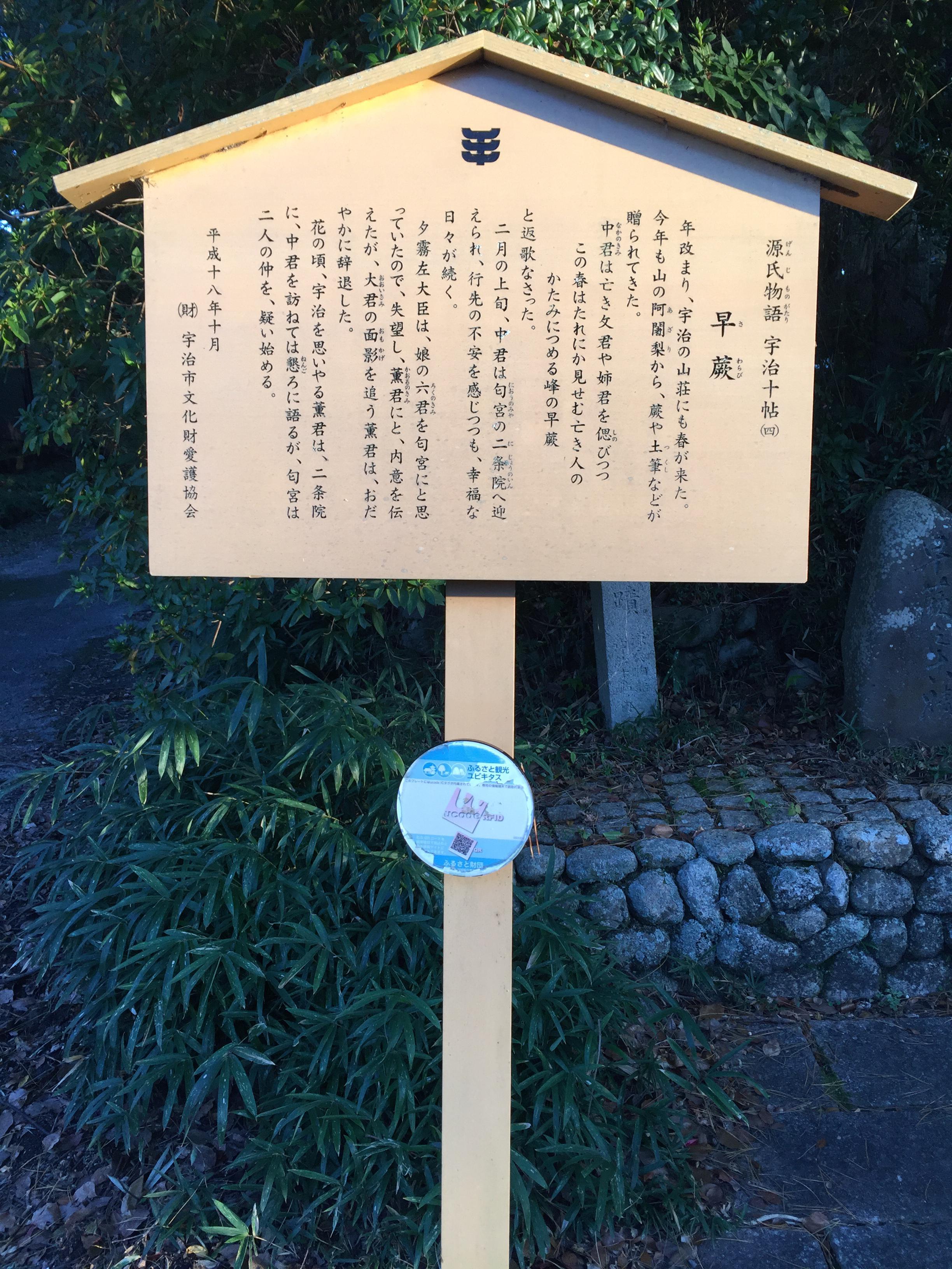 宇治上神社の歴史