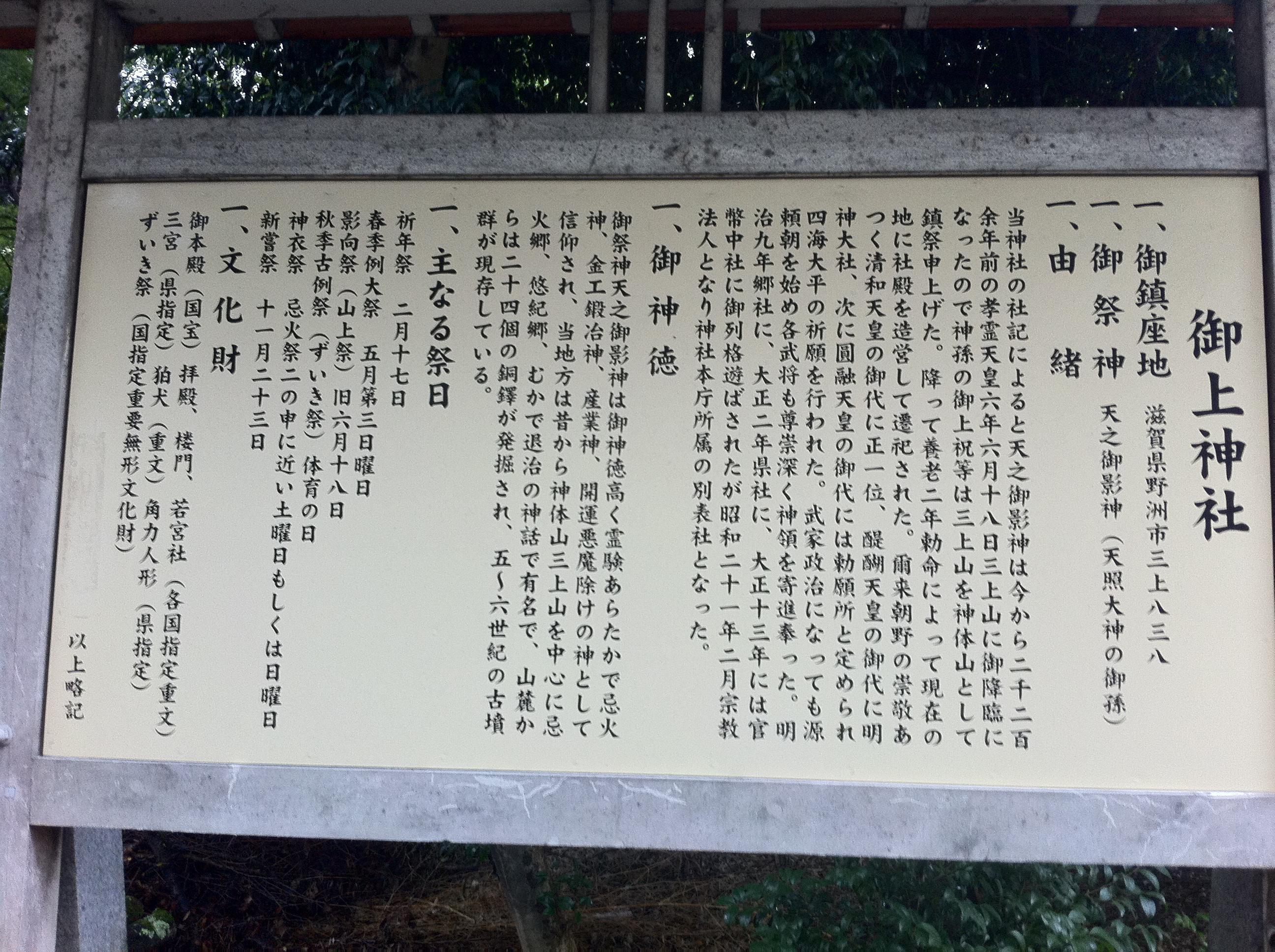 御上神社の歴史