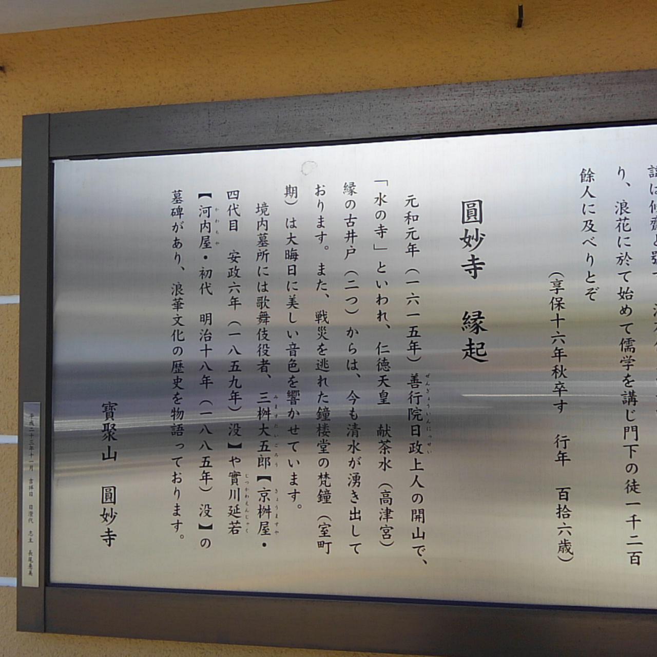 圓妙寺の歴史