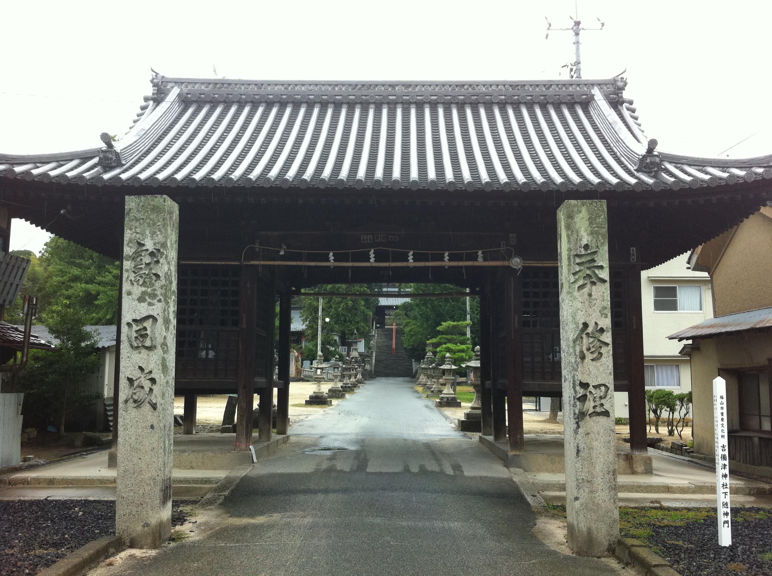 吉備津神社の山門