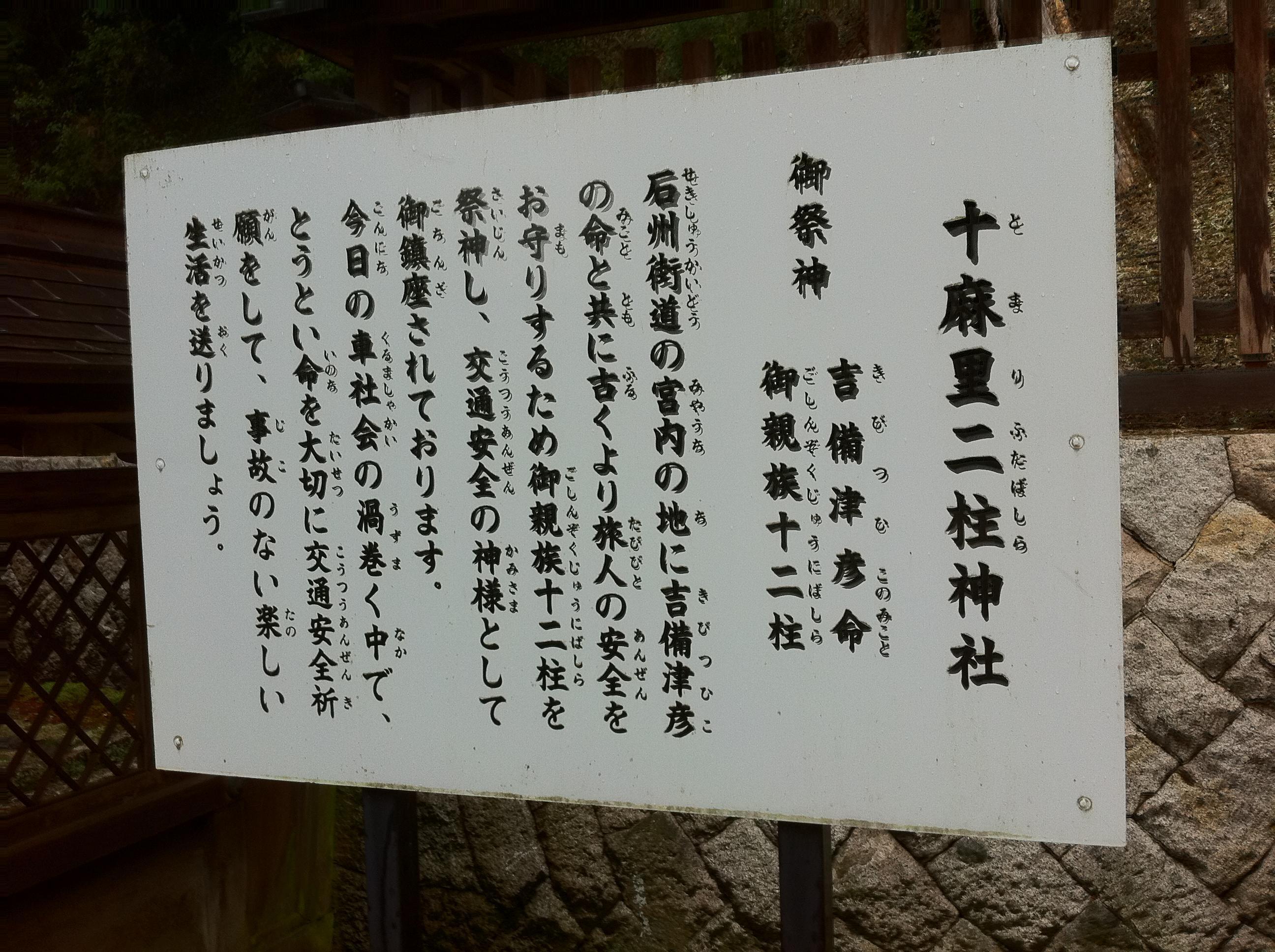 吉備津神社の歴史