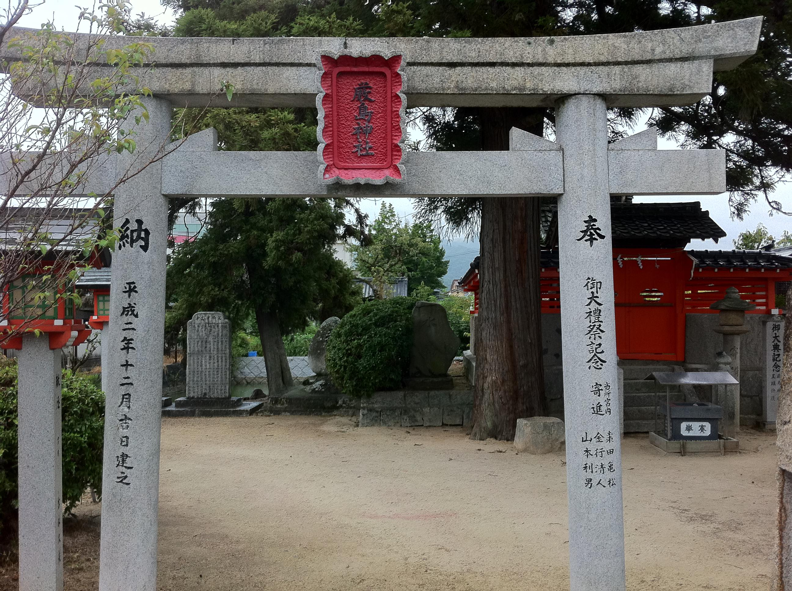 吉備津神社の鳥居
