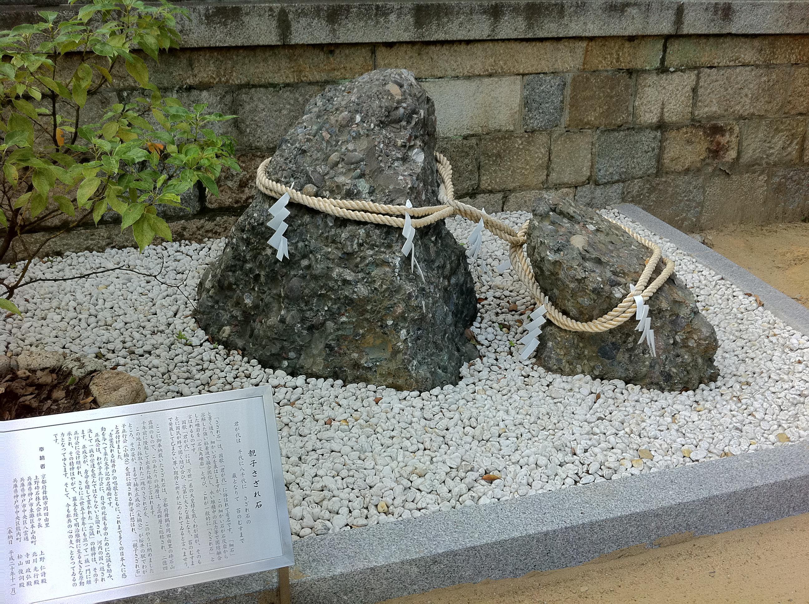 湊川神社の庭園