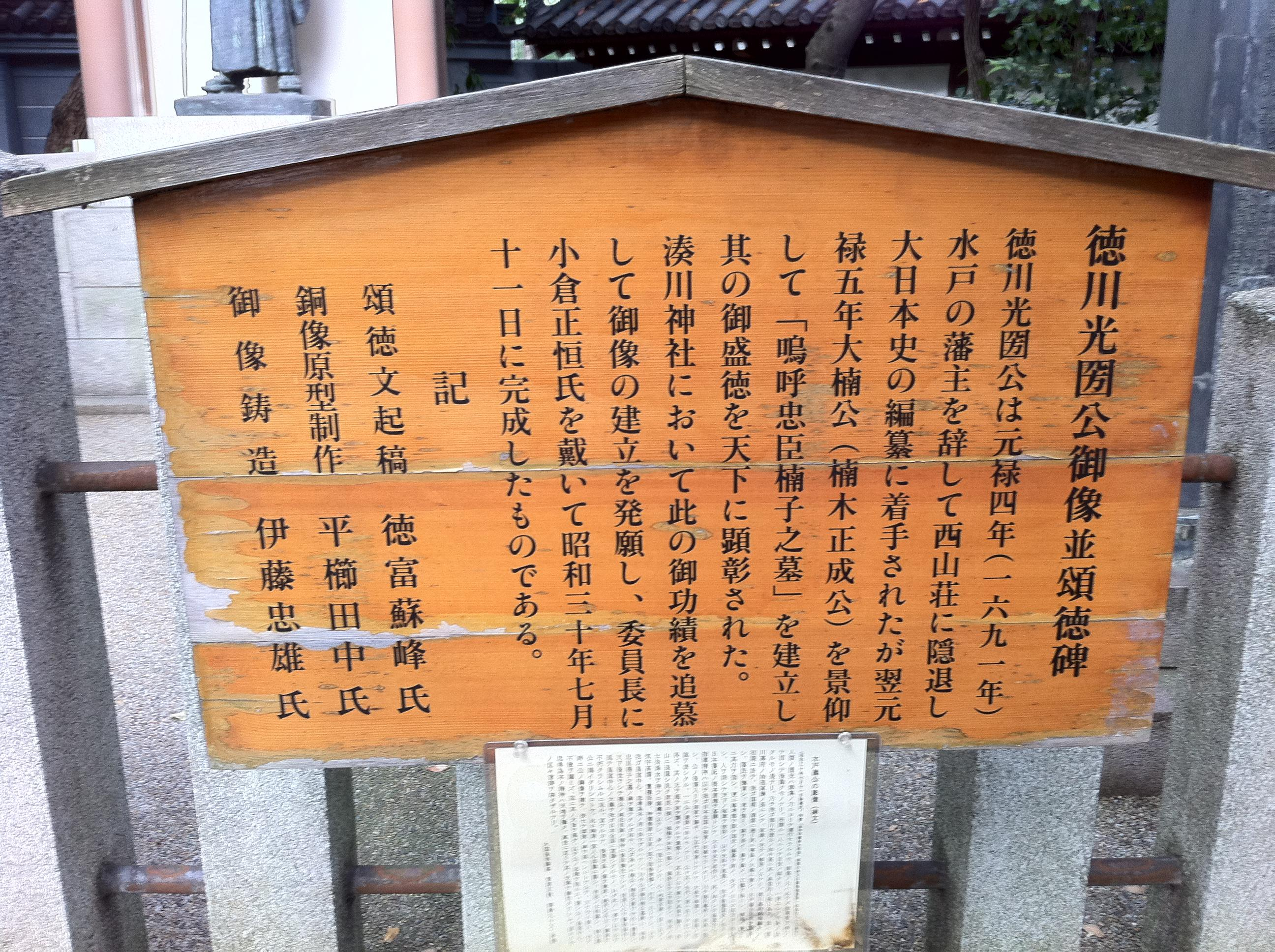湊川神社の歴史