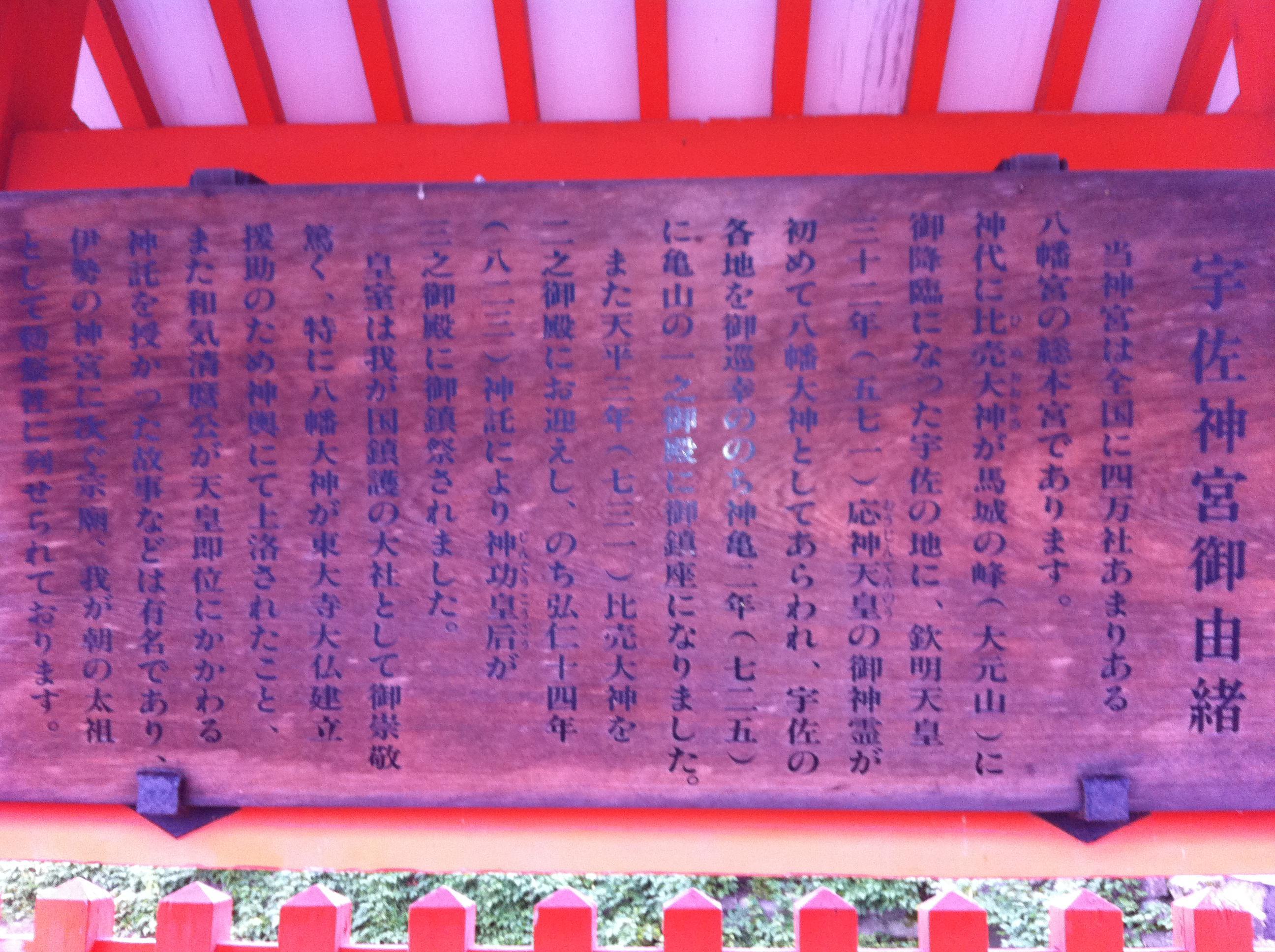 宇佐神宮の歴史