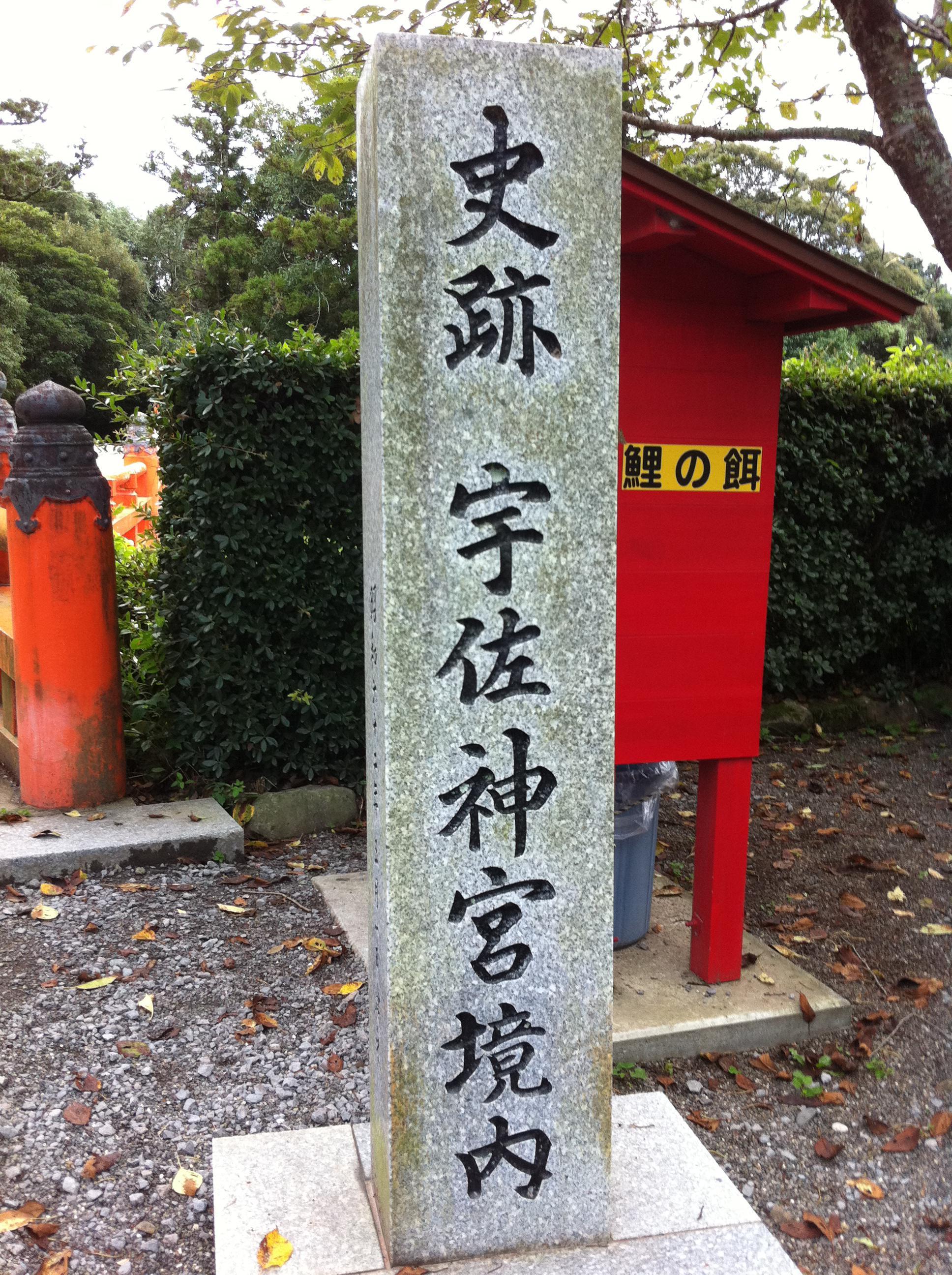 宇佐神宮(大分県)