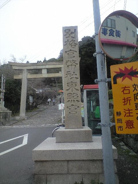 久能山東照宮の鳥居