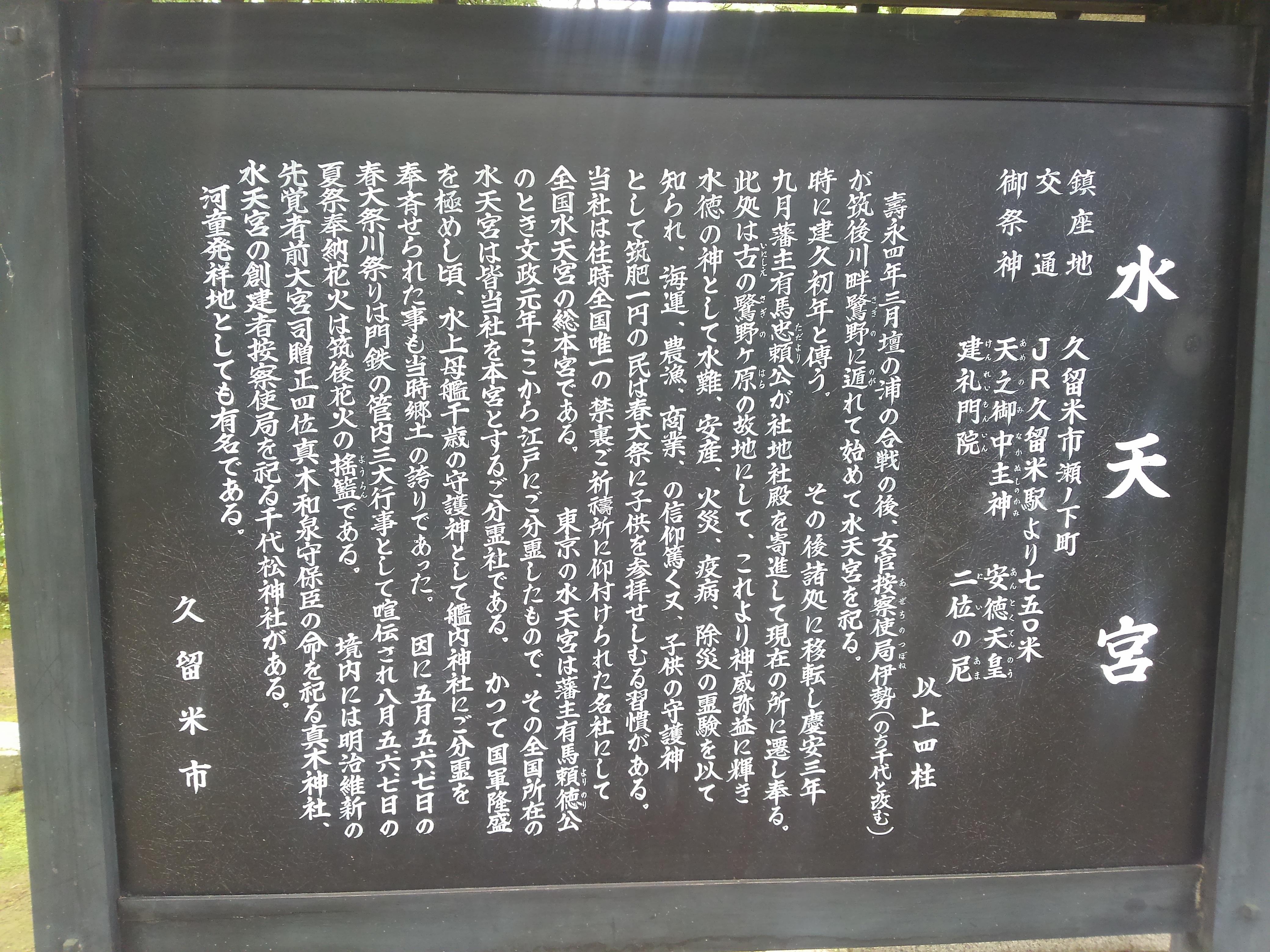 水天宮の歴史