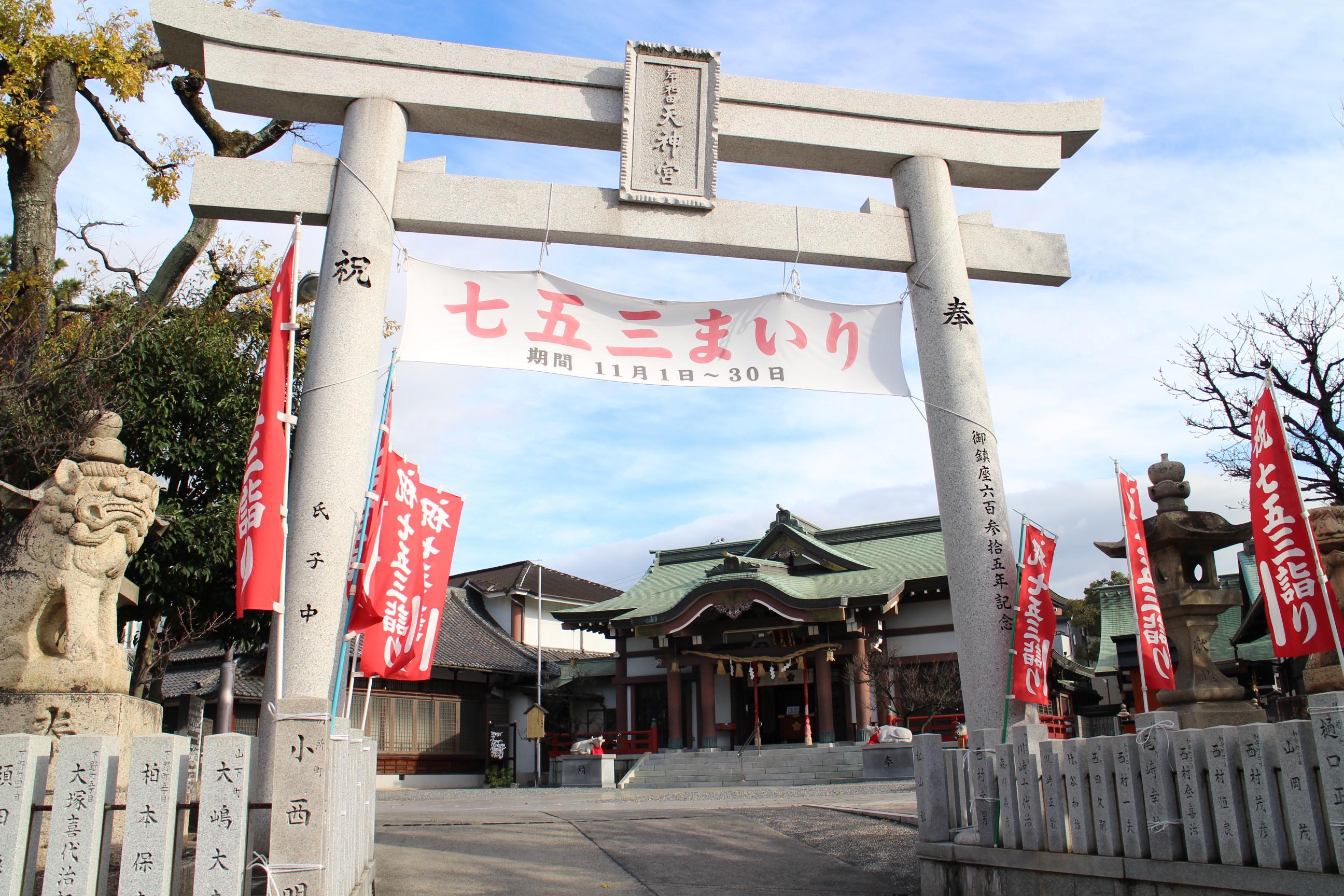 岸和田天神宮の鳥居