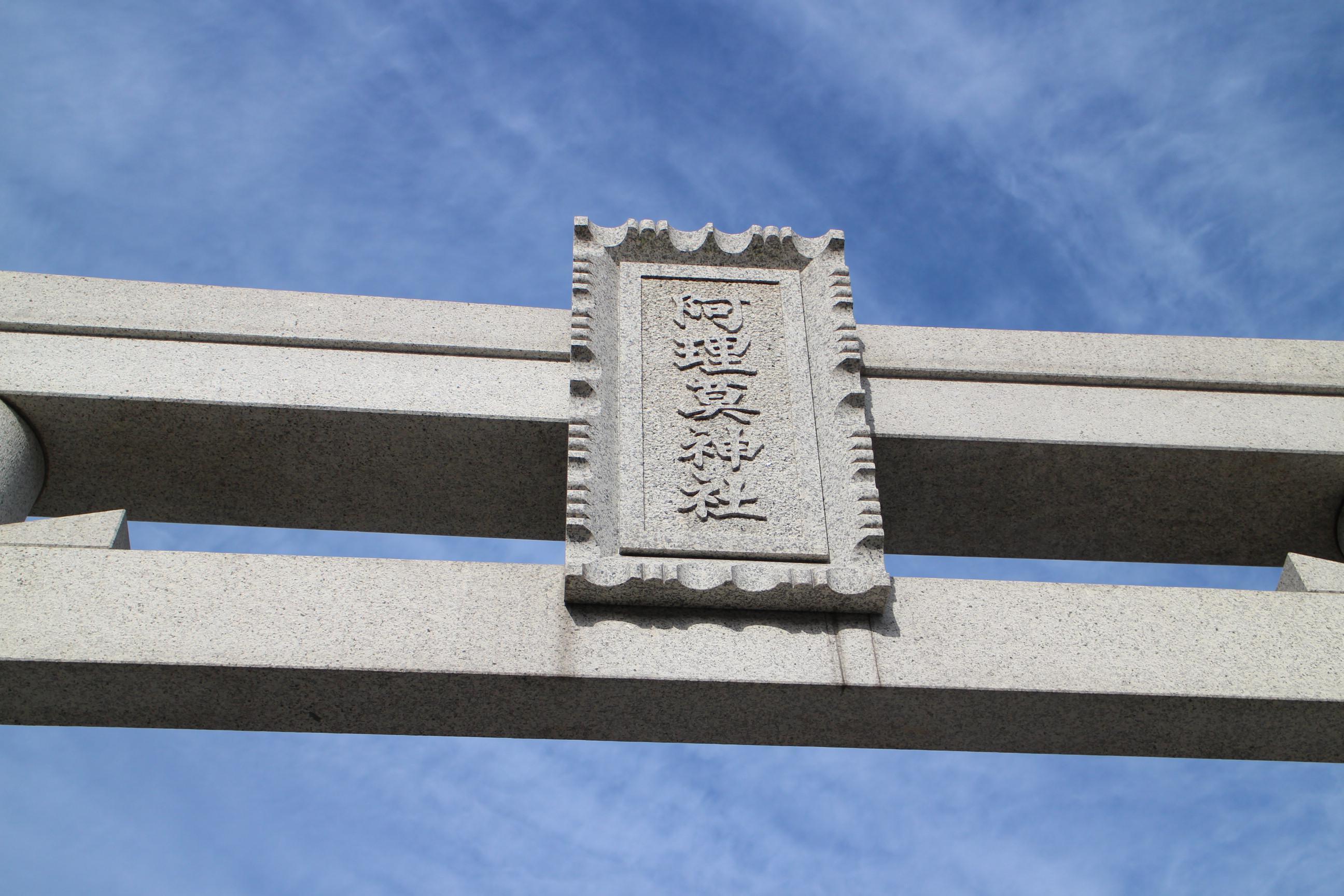 阿理莫神社の鳥居