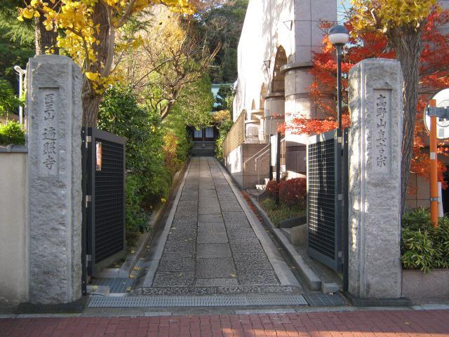 遍照寺の建物その他