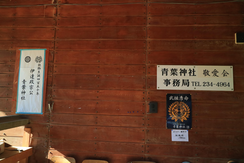 青葉神社(宮城県)