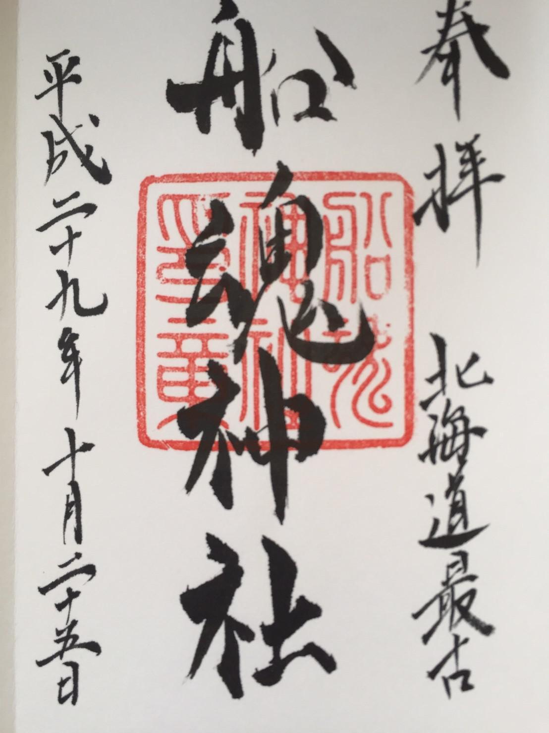 船魂神社の御朱印