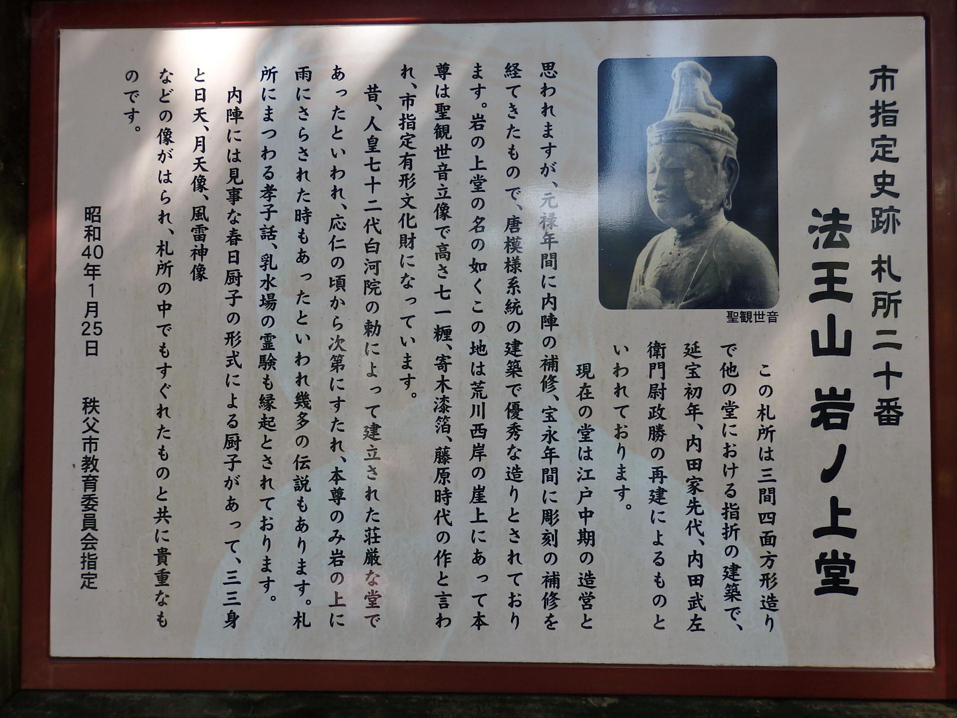 法王山 岩之上堂の歴史