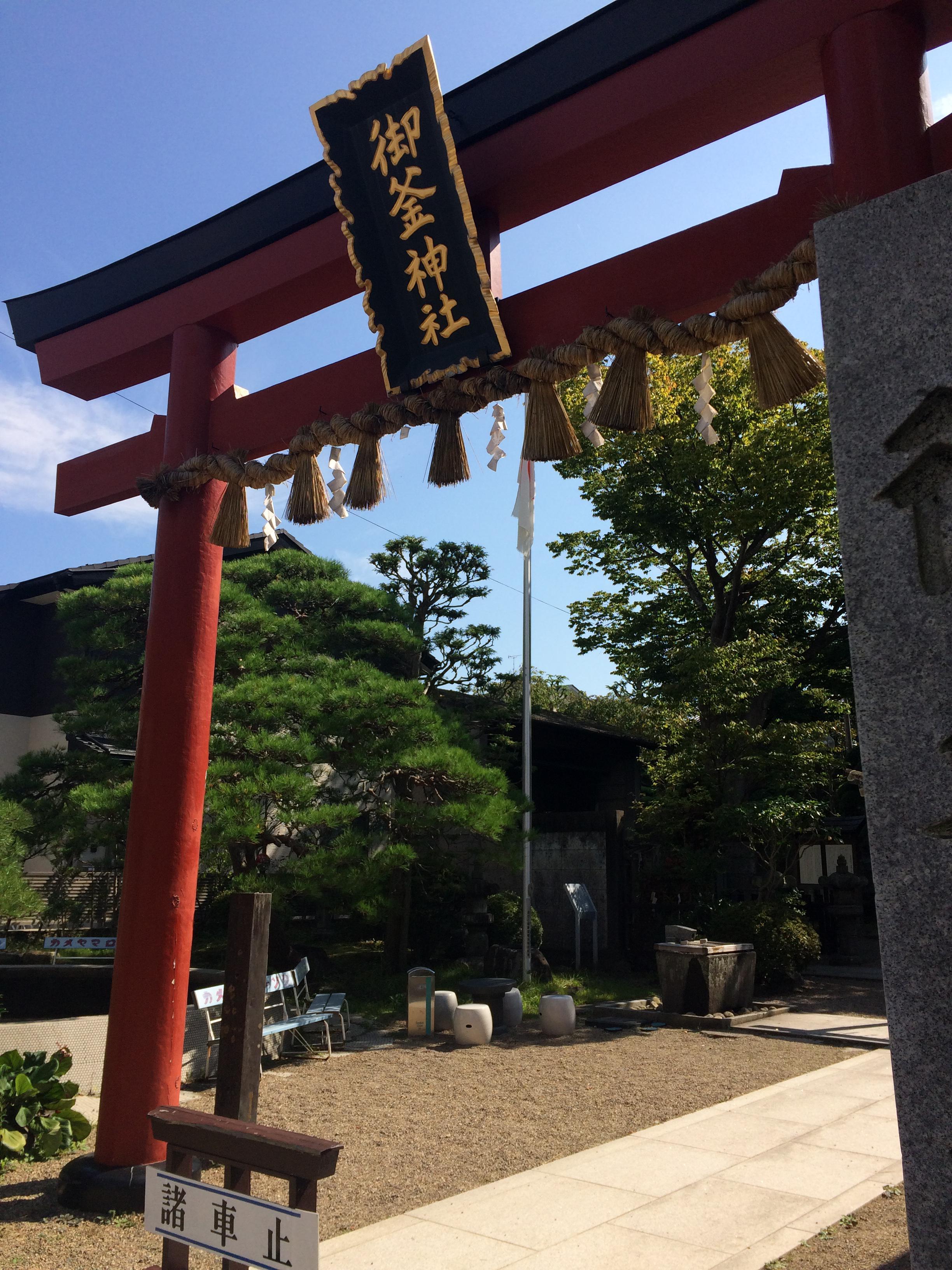 御釜神社の鳥居