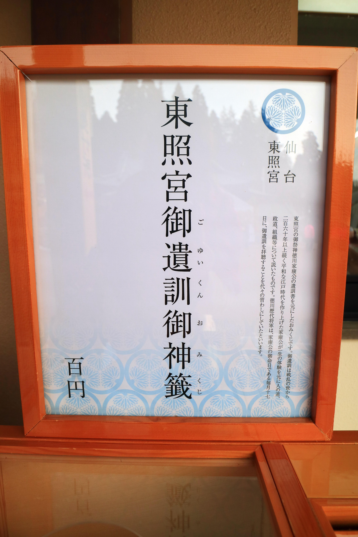 仙台東照宮のおみくじ