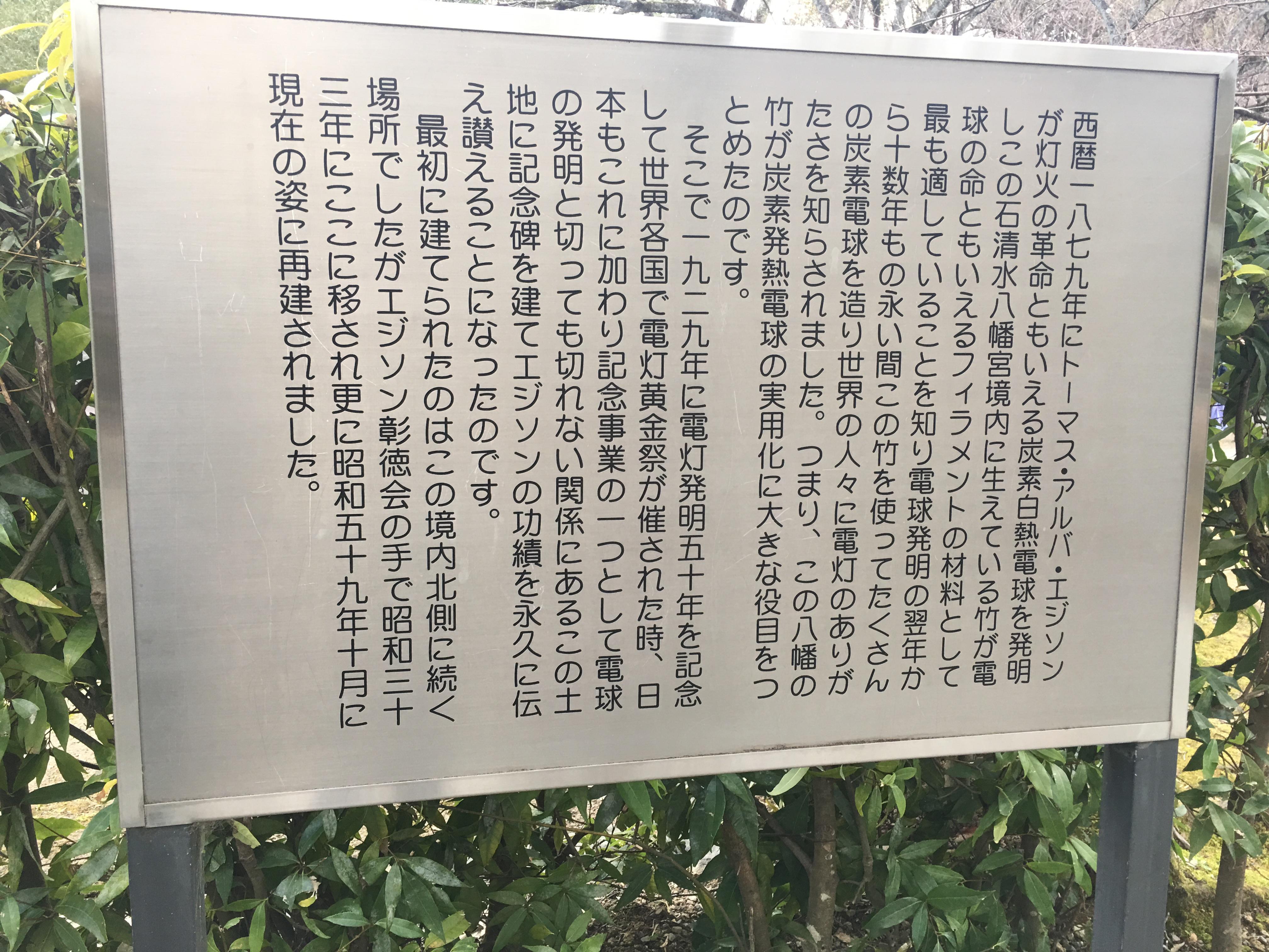 石清水八幡宮の歴史
