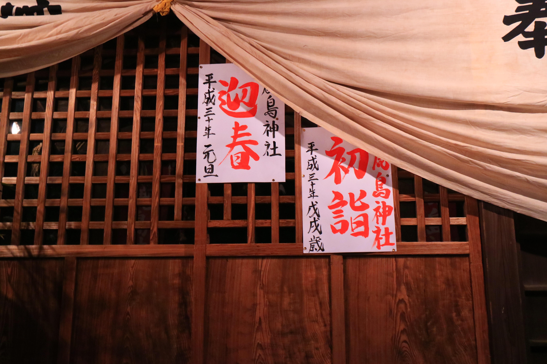 鹿島神社の行事・ご供養
