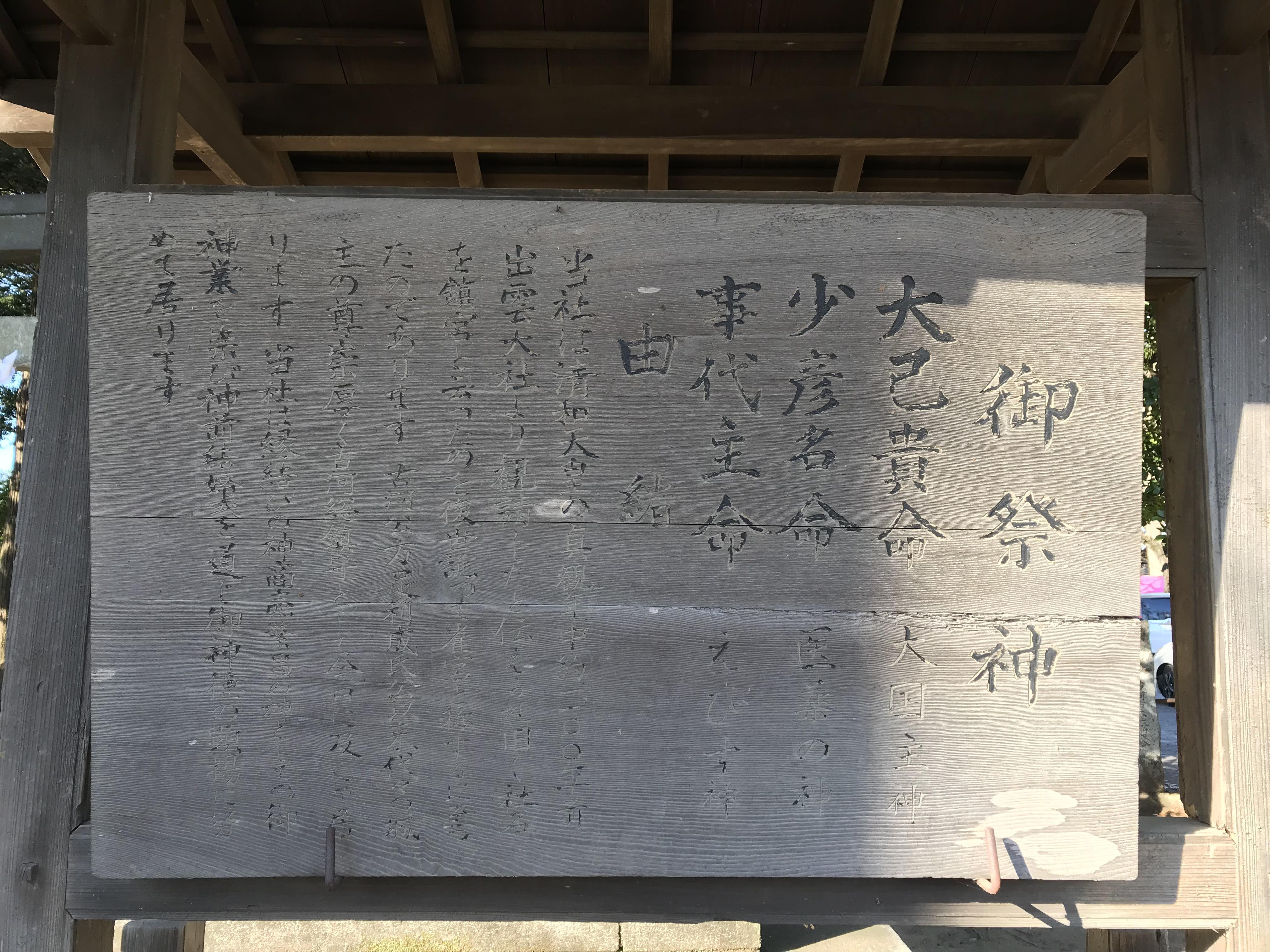 雀神社の歴史