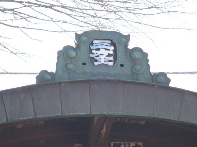 三峯神社(埼玉県)