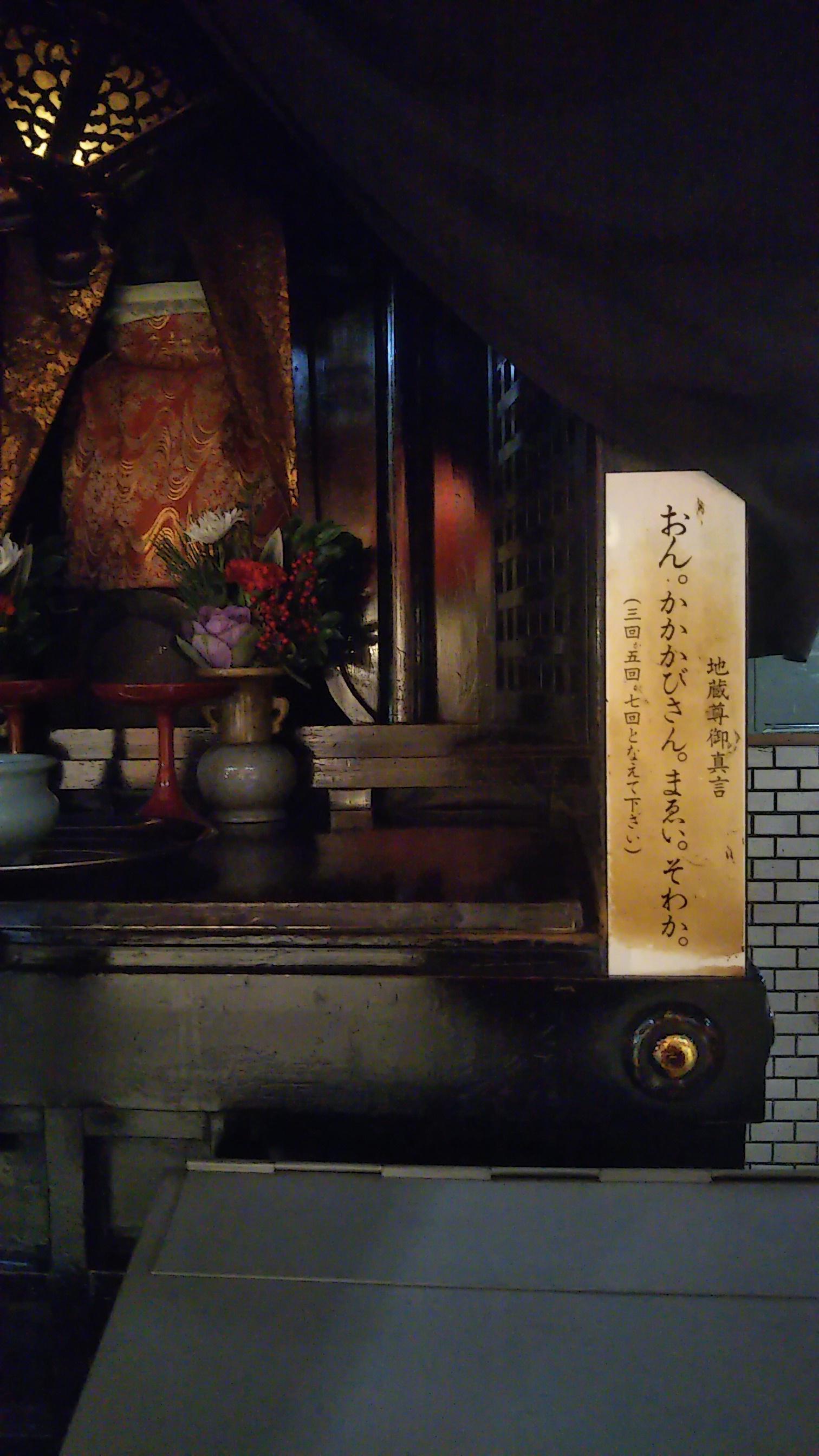 北向地蔵尊の本殿