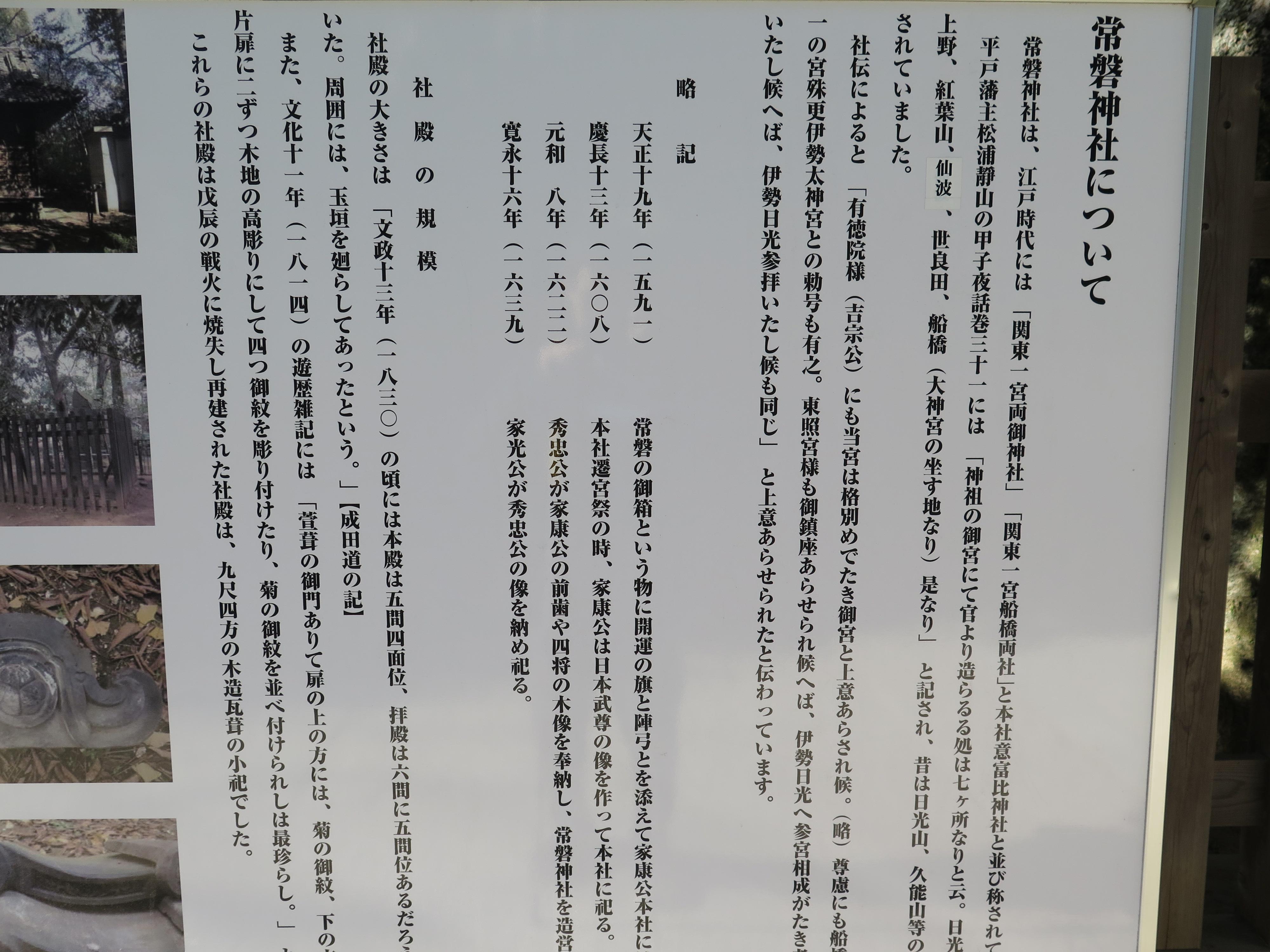 常磐神社の歴史