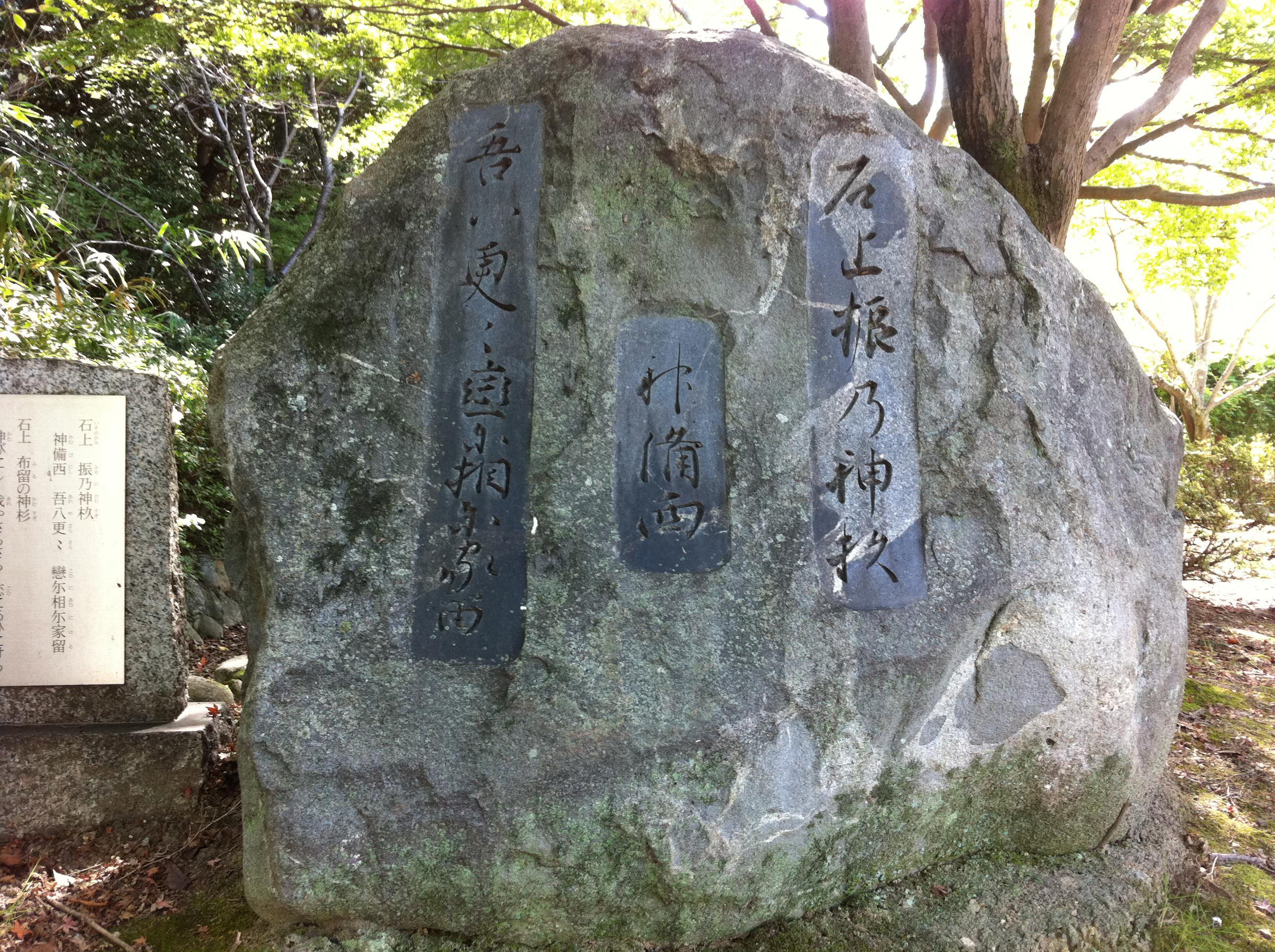 石上神宮の歴史