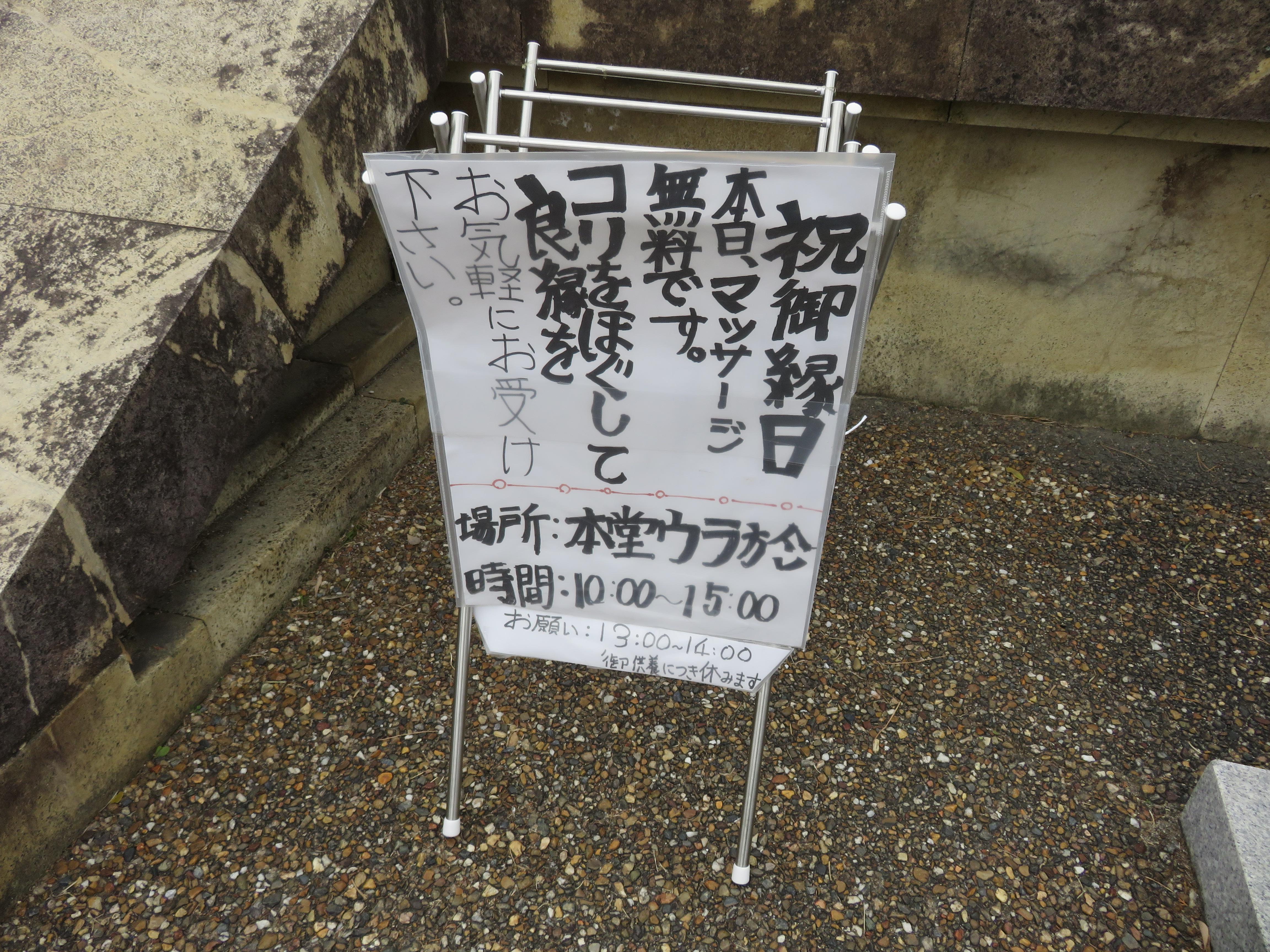 大安寺(奈良県)