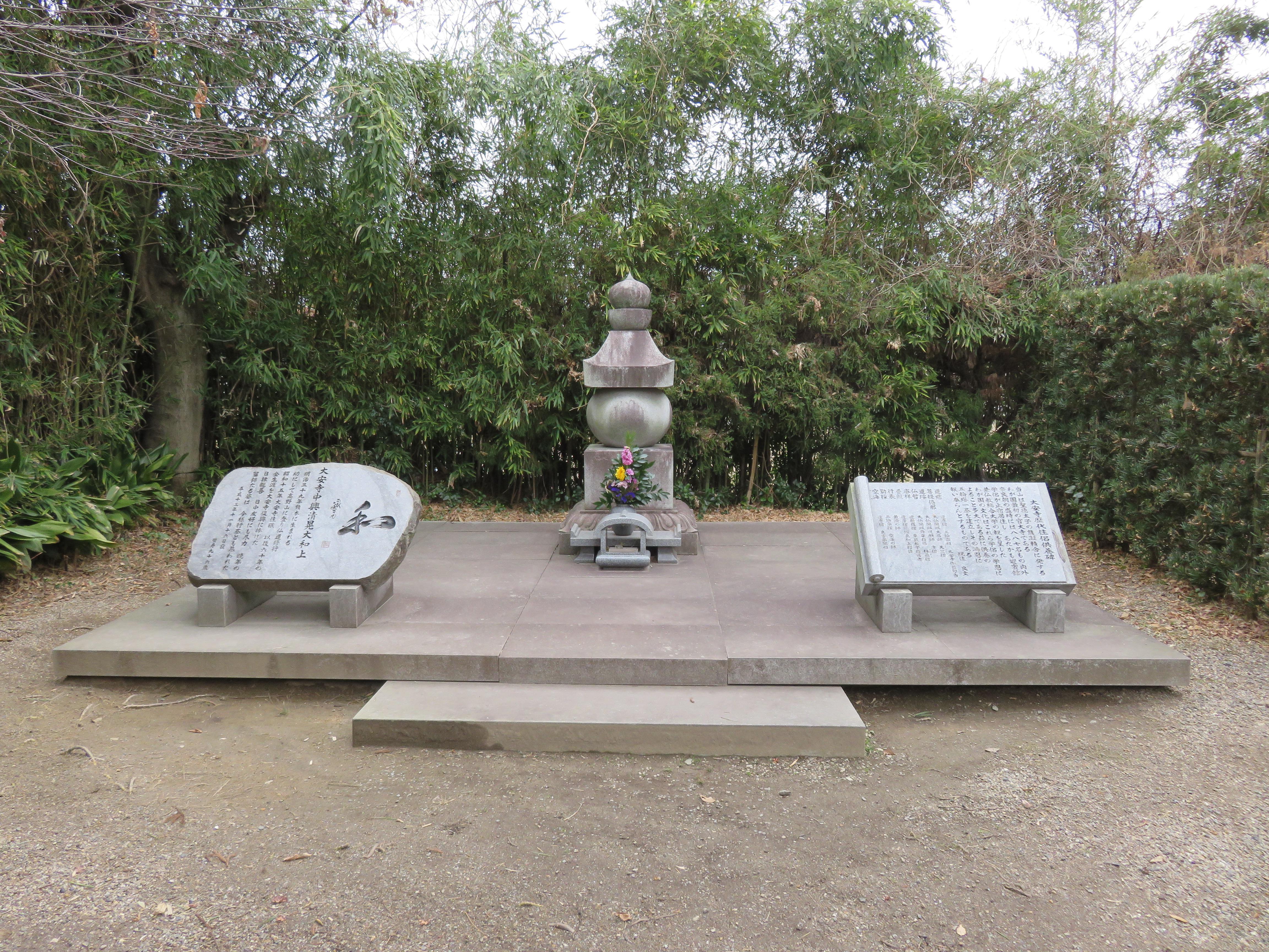 大安寺のお墓