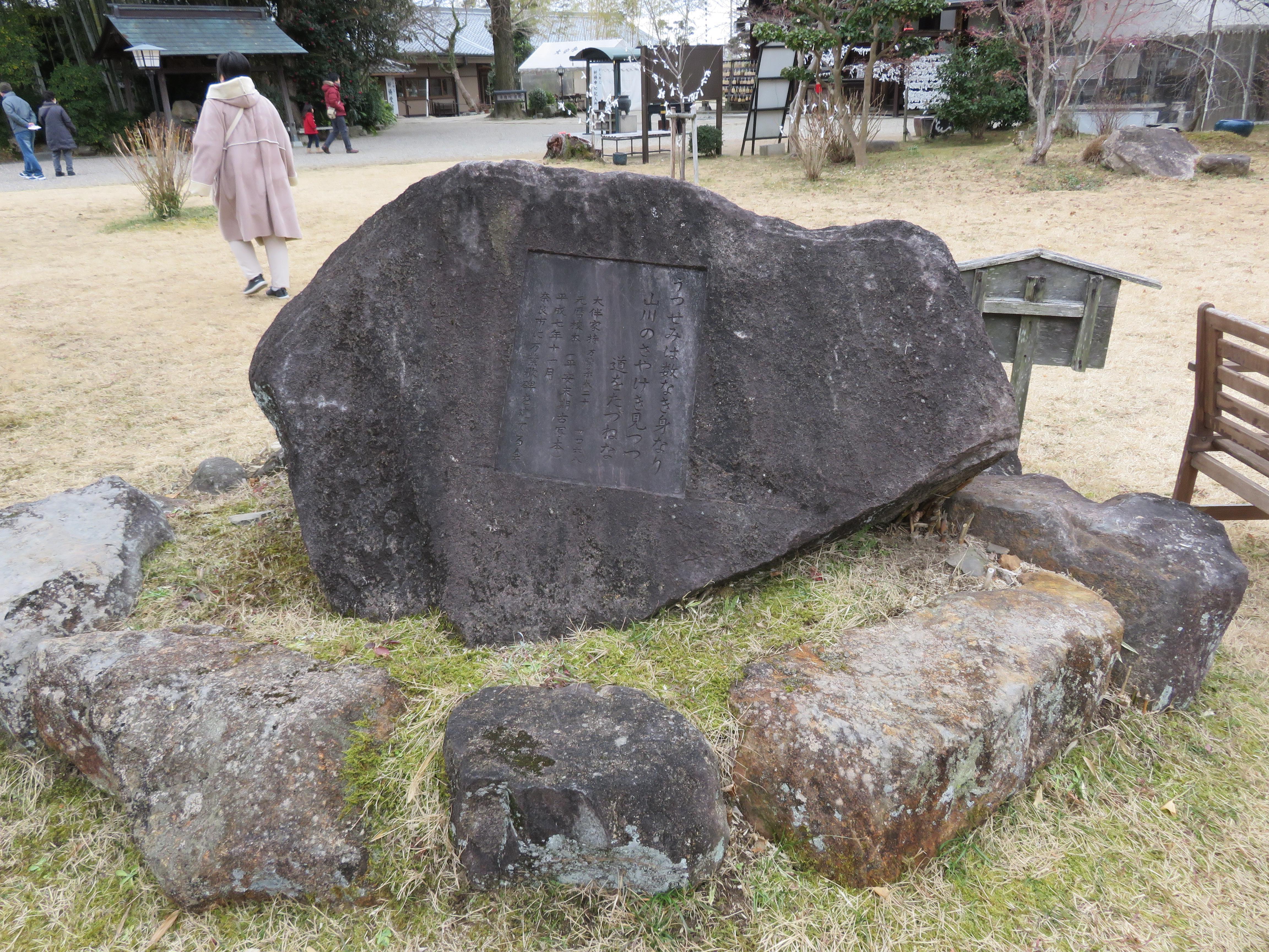 大安寺の自然