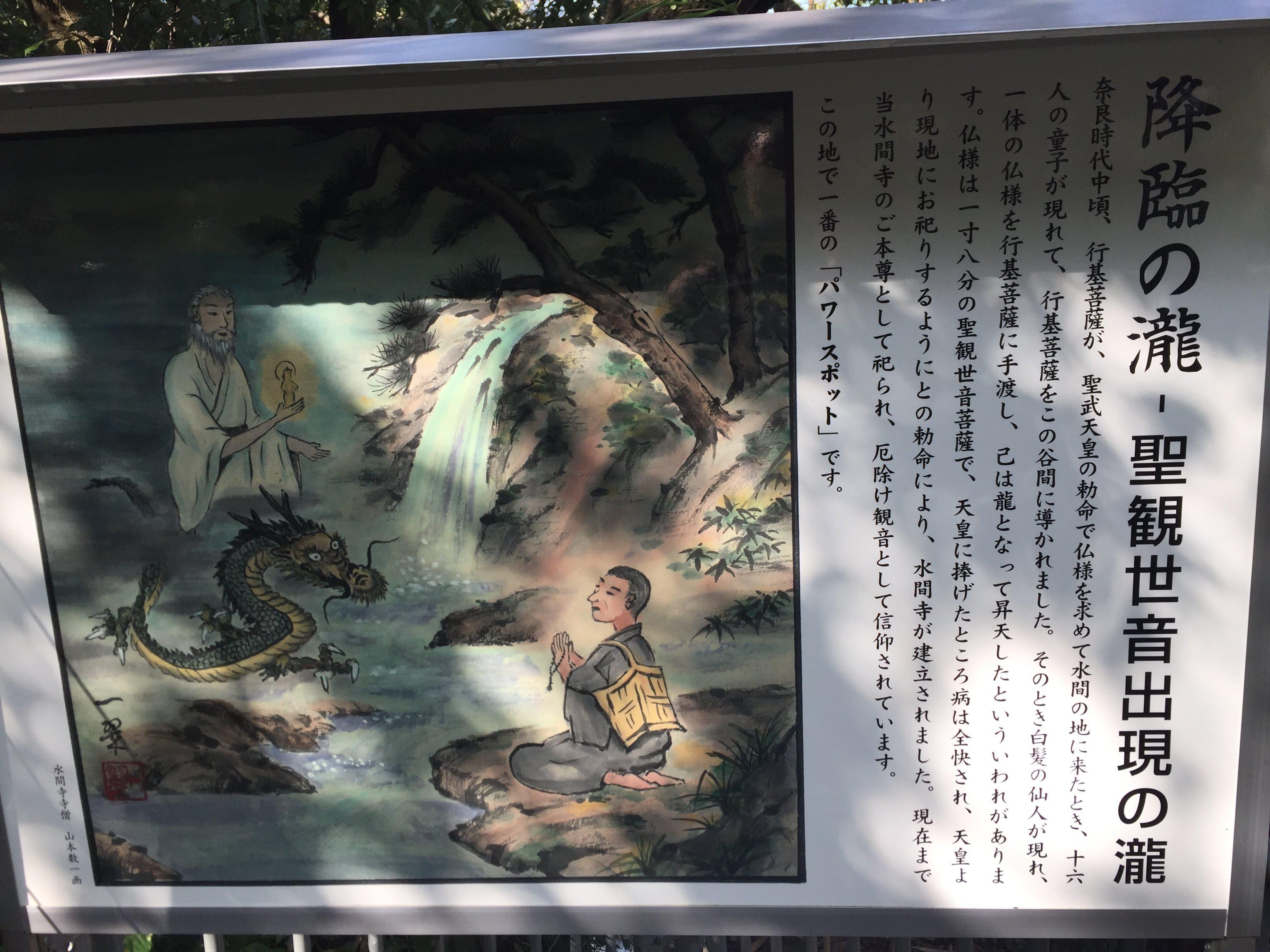 水間寺の歴史