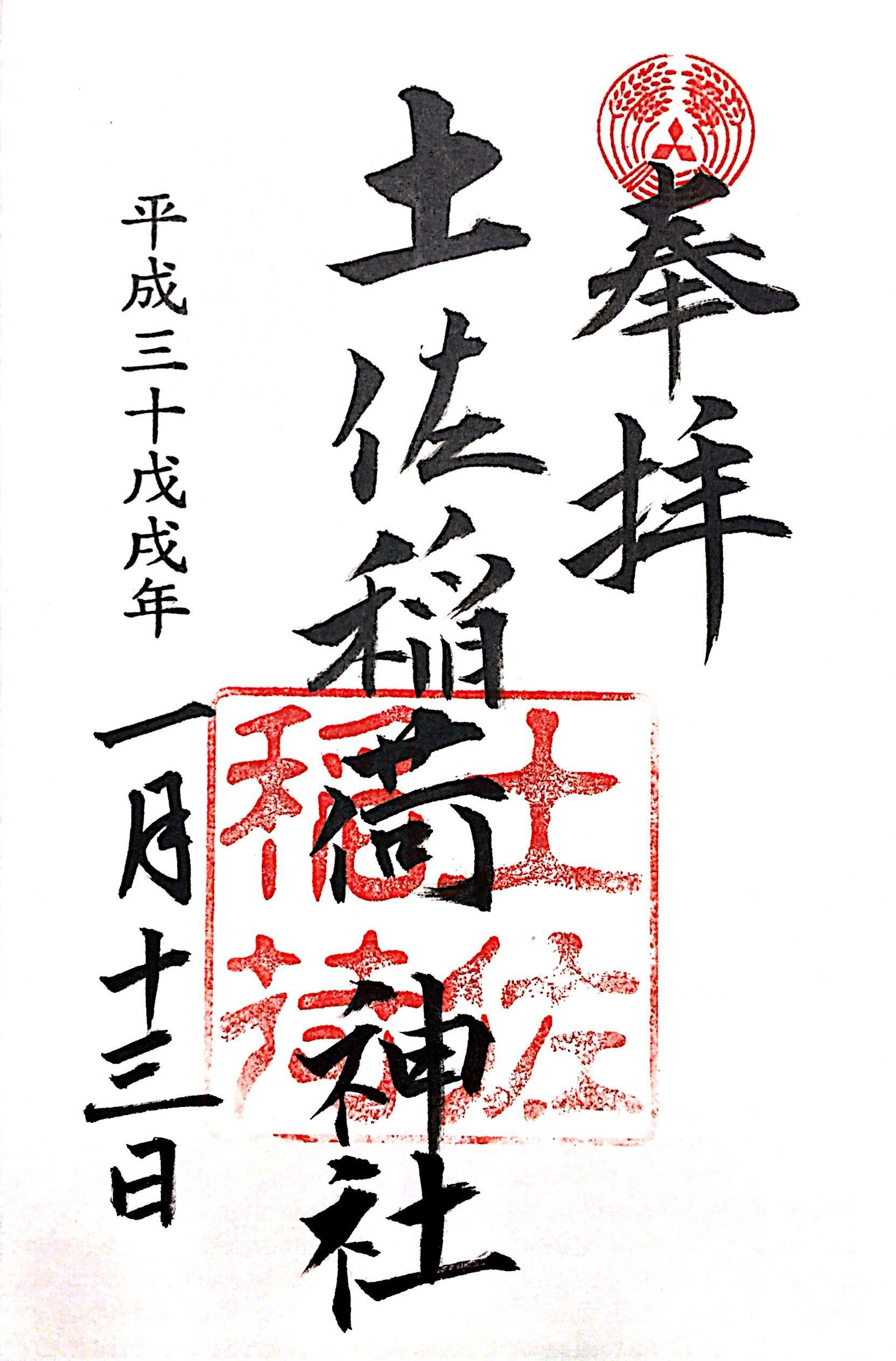 土佐稲荷神社の御朱印