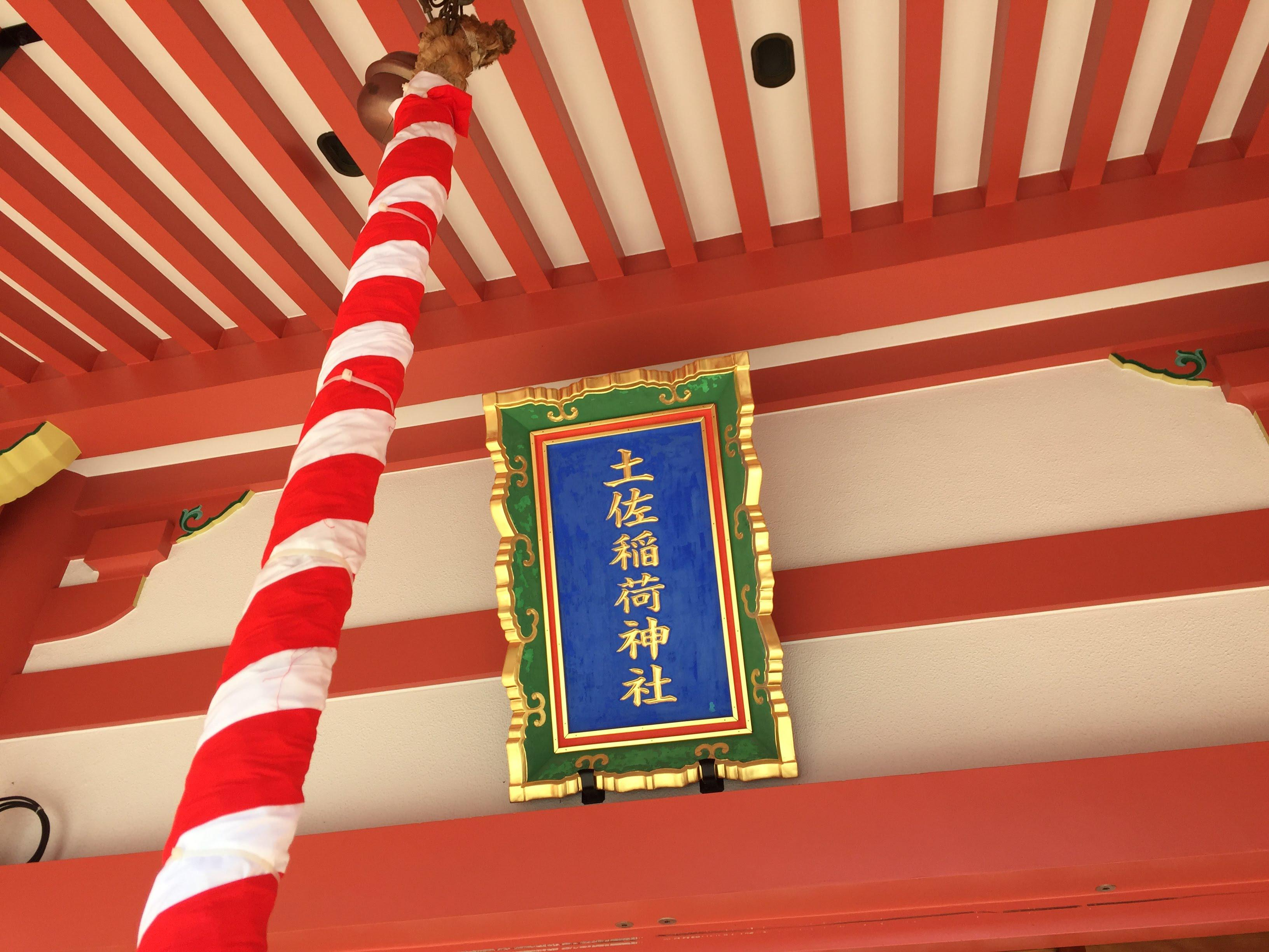 土佐稲荷神社の建物その他