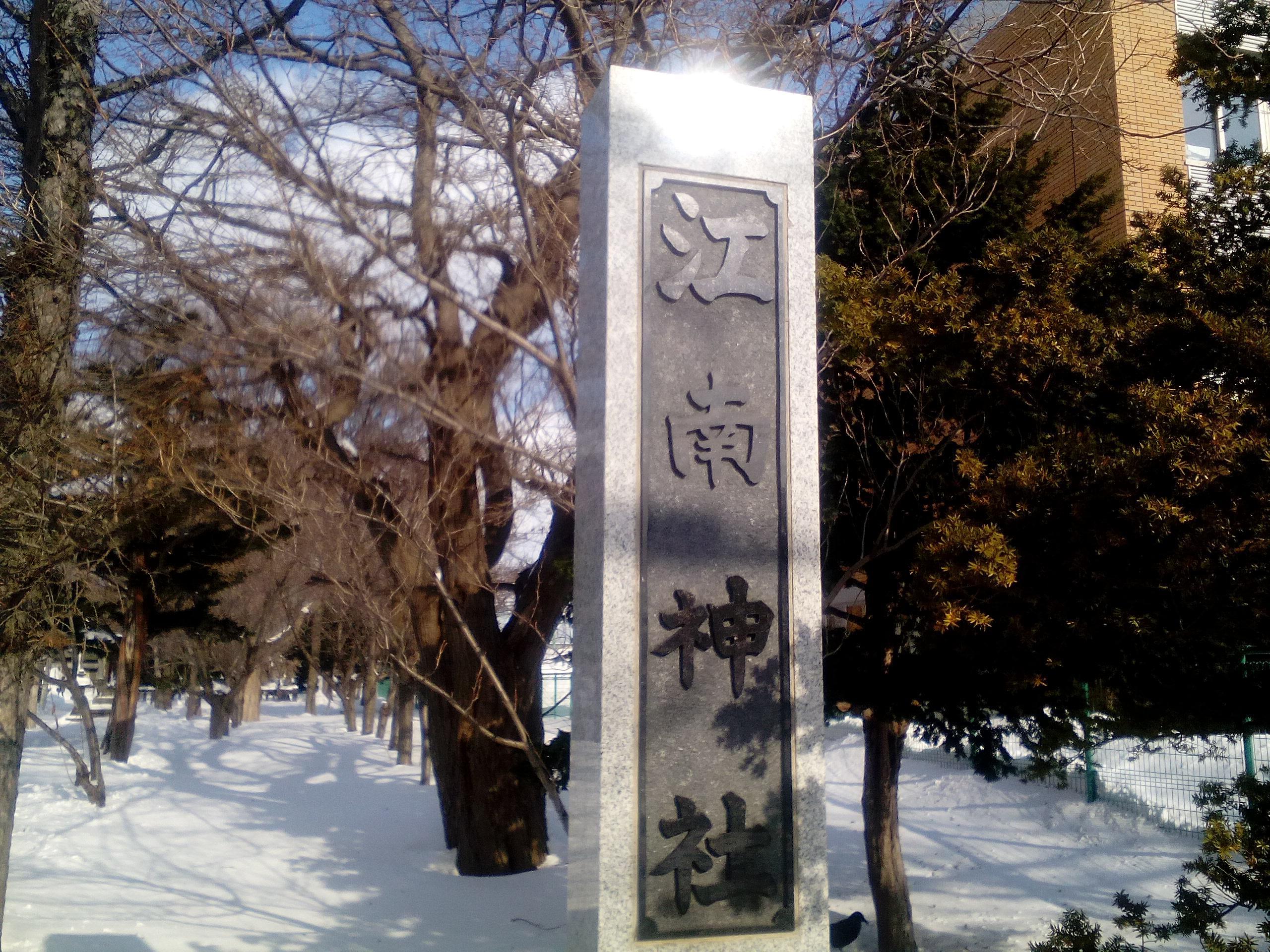 江南神社の建物その他