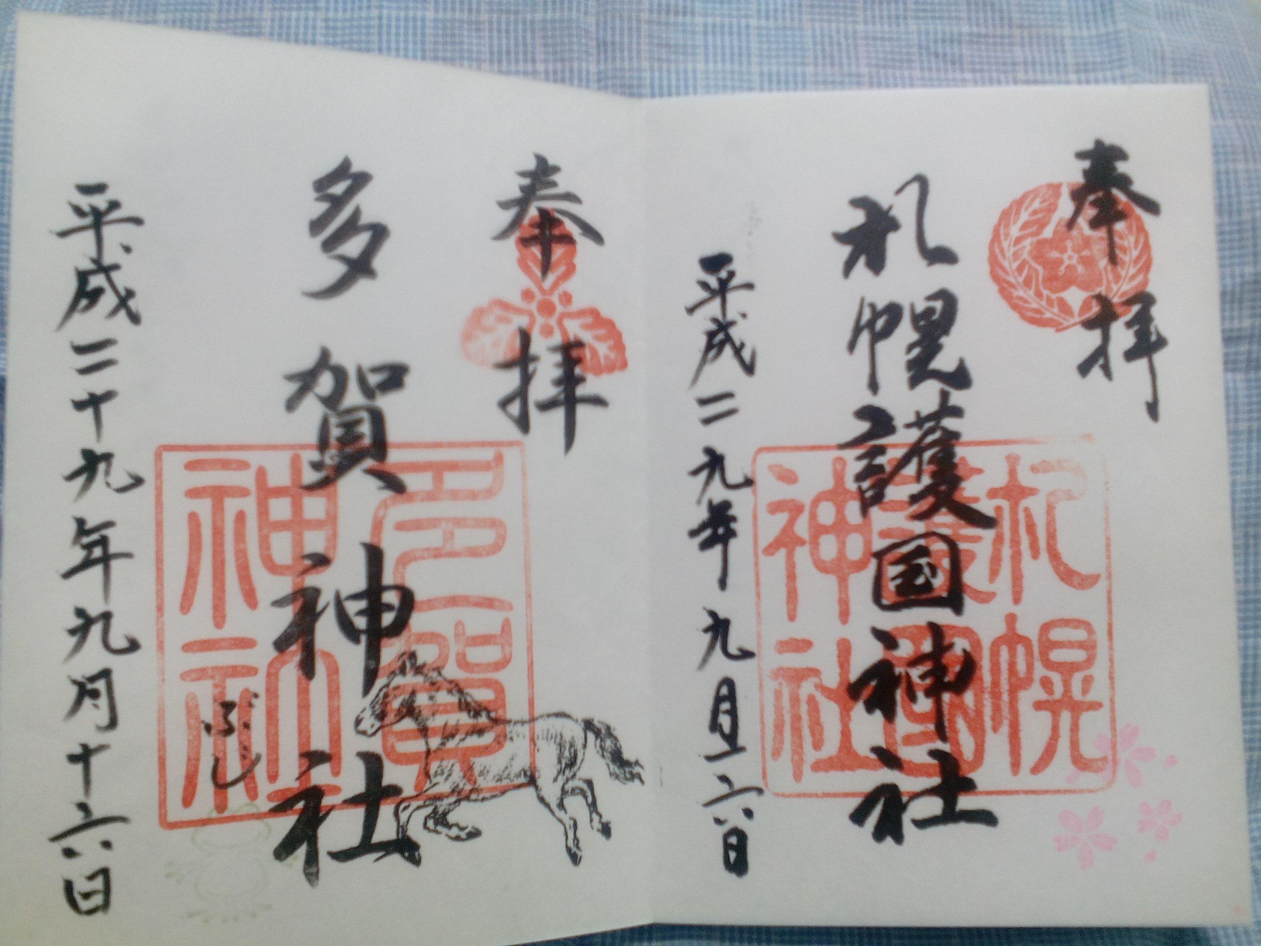 札幌護国神社授与品