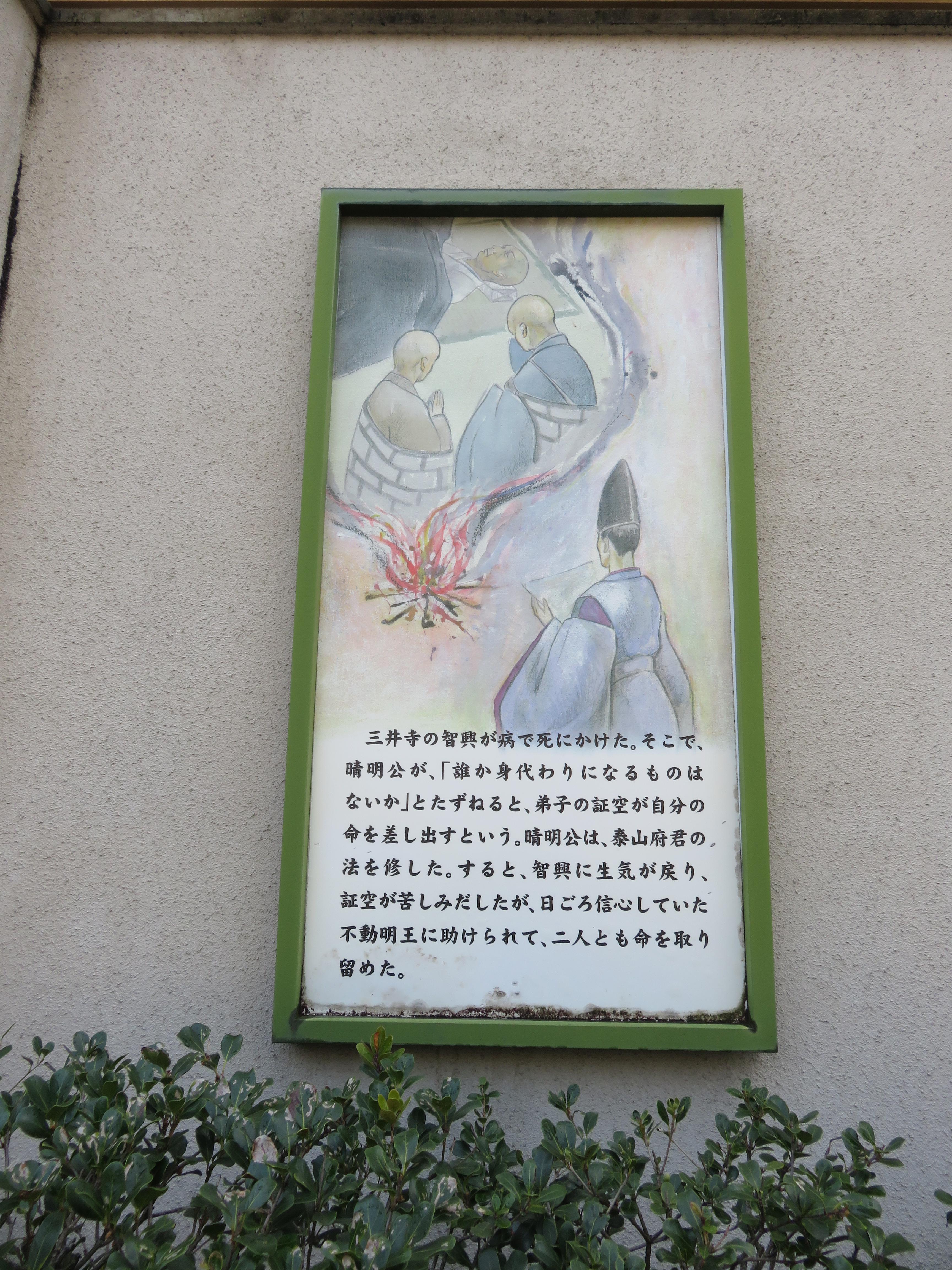 晴明神社の芸術
