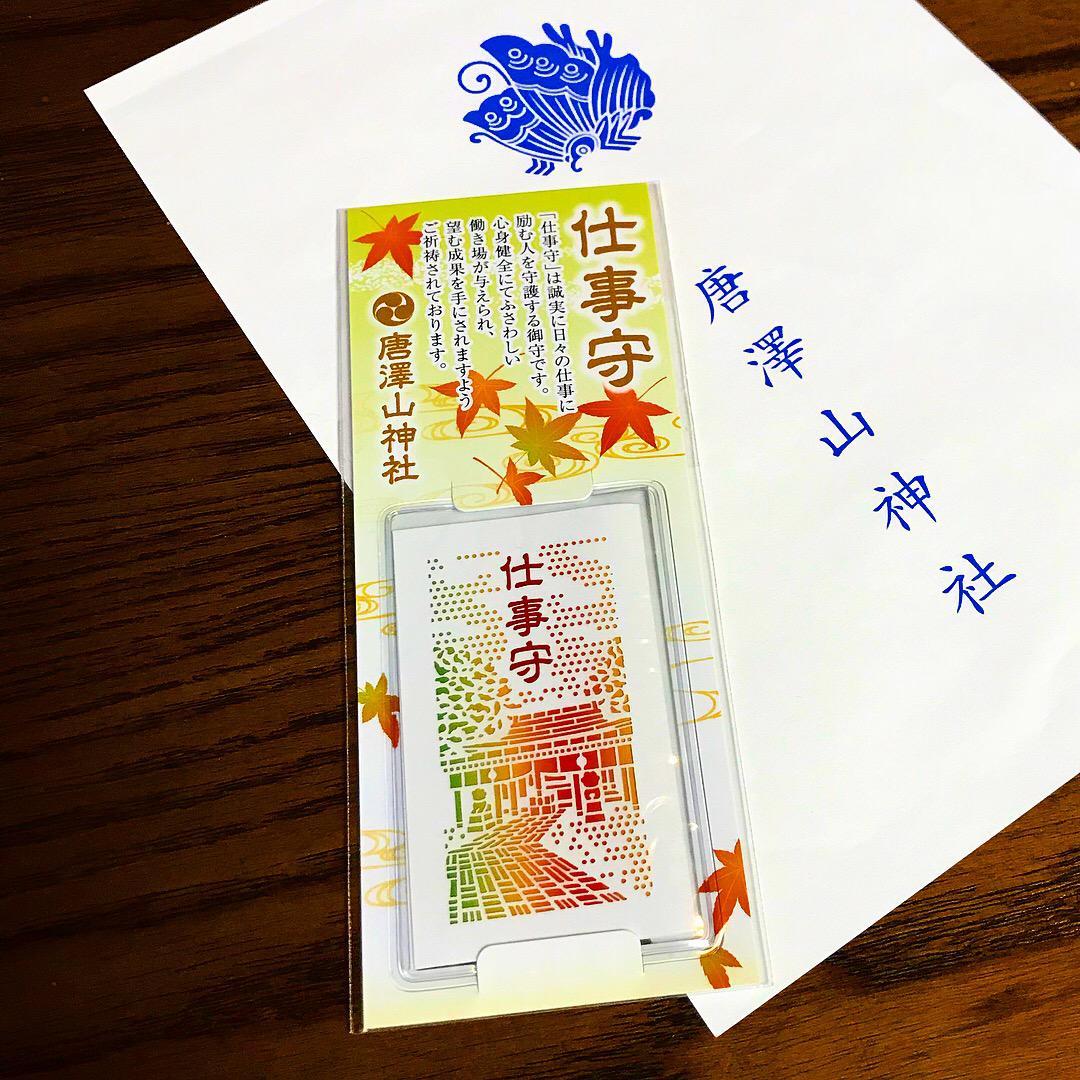 唐澤山神社のお守り