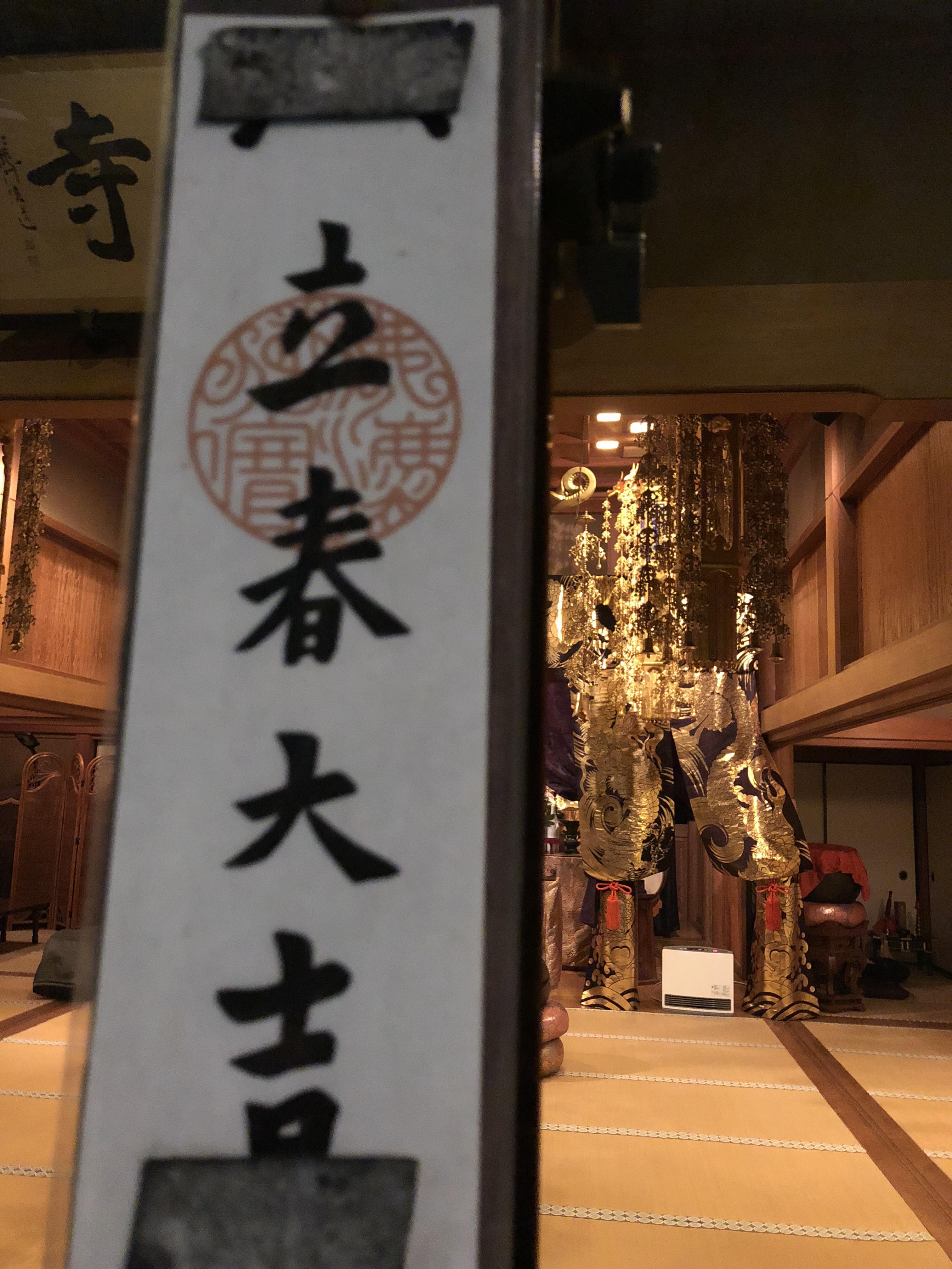 大龍寺のその他