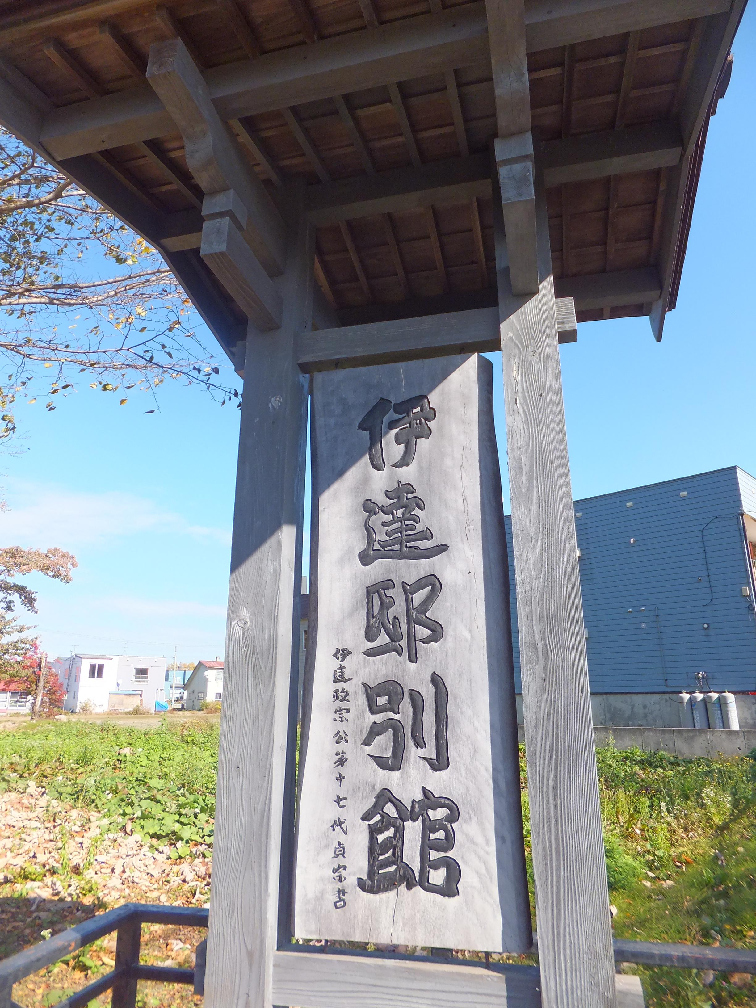 当別神社の建物その他