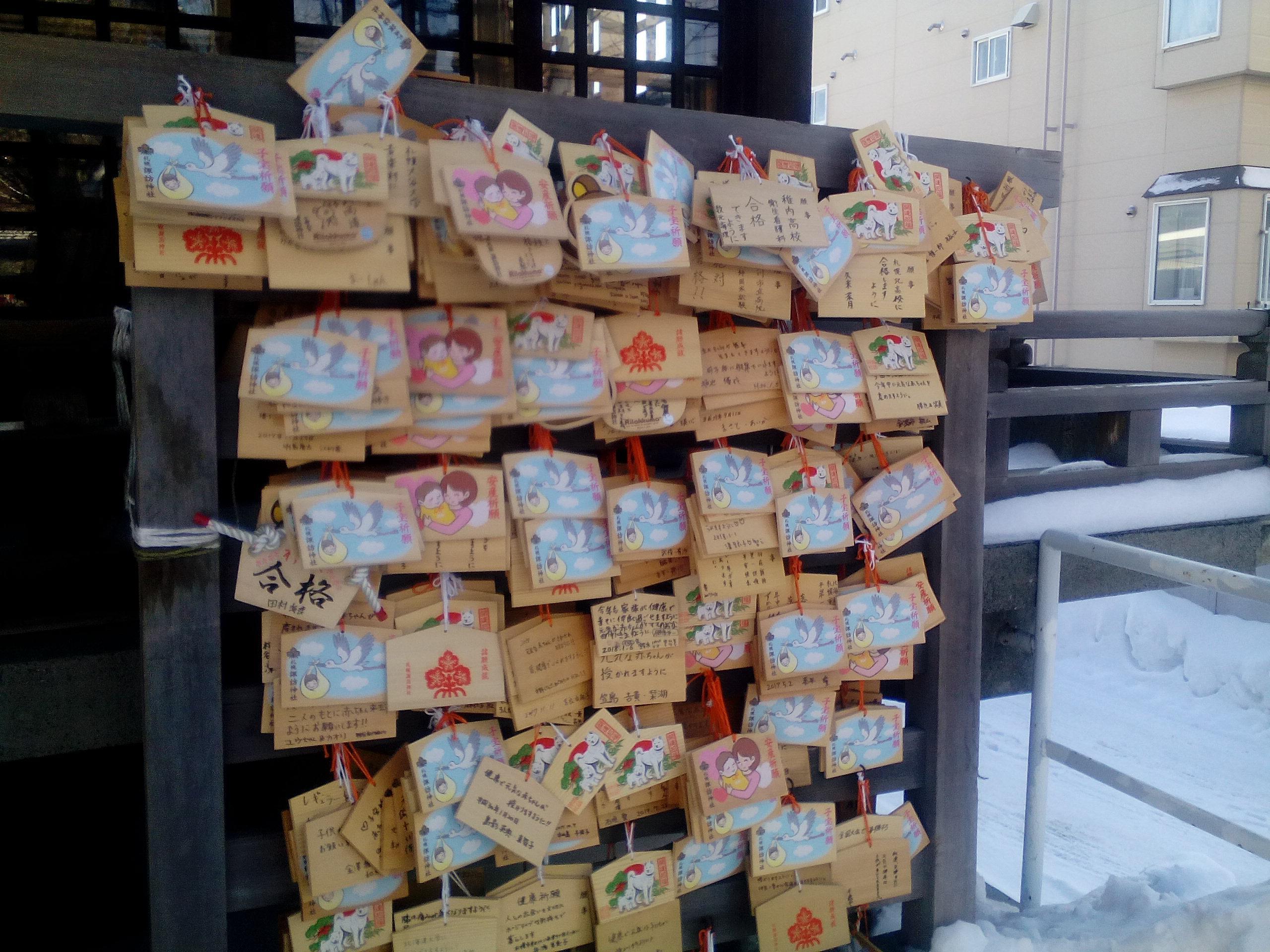 諏訪神社の絵馬