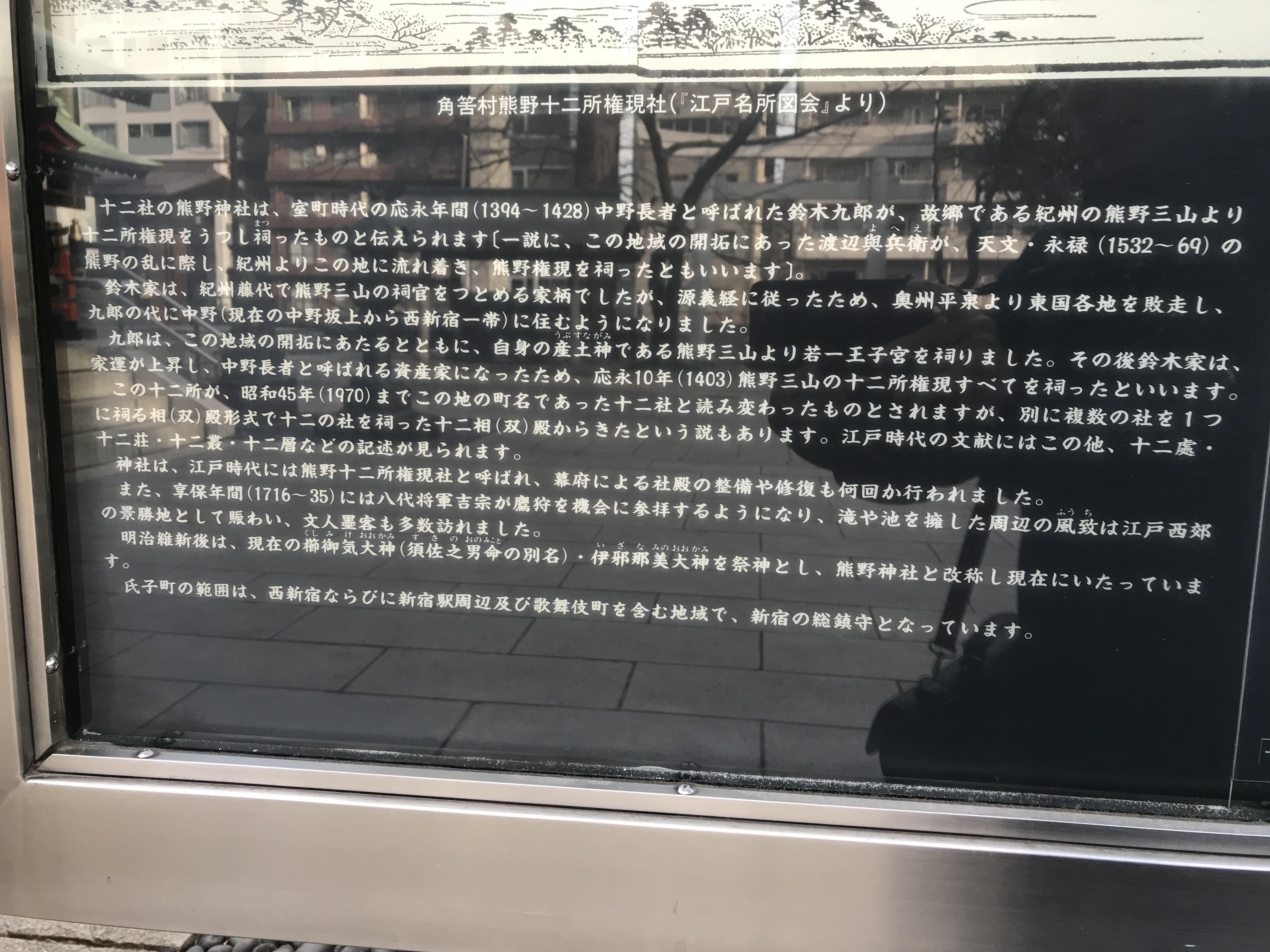 熊野神社の歴史