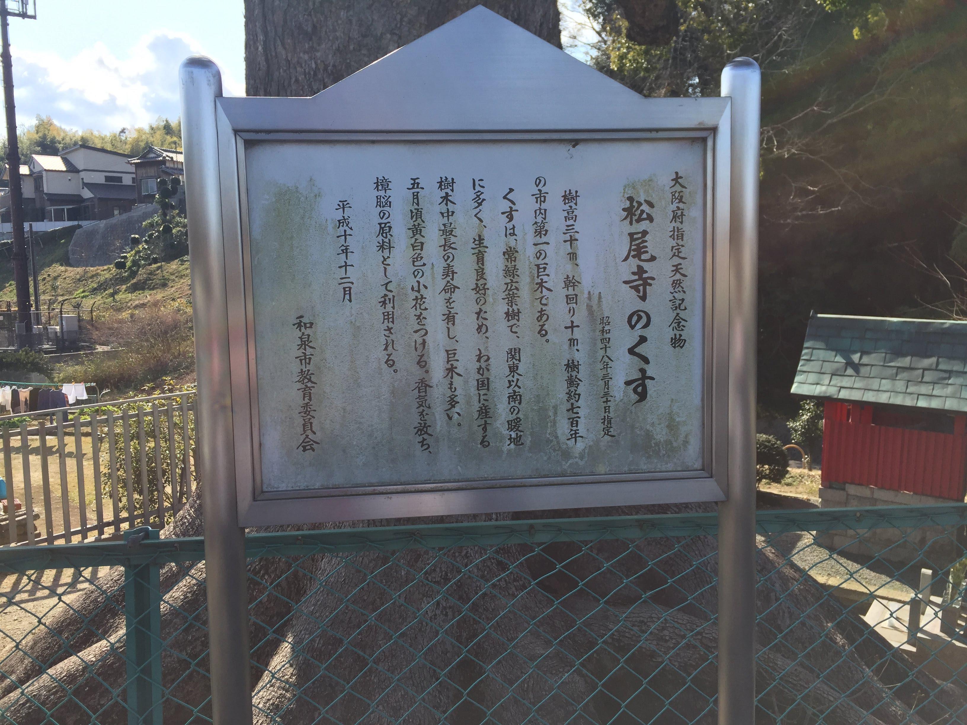 尾崎稲荷大明神の歴史